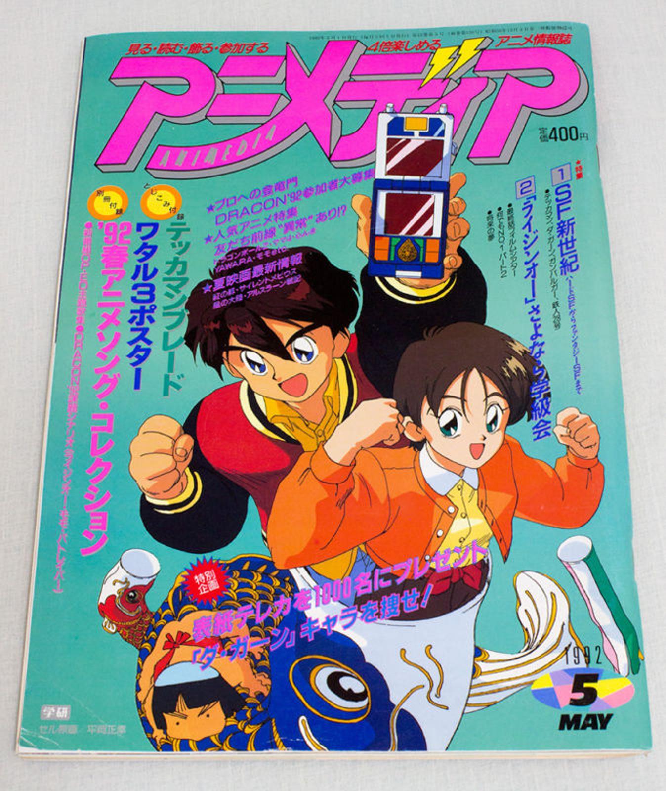 Animedia Japan Anime Magazine 05/1992 Gakken / w/Pinup WATARU/TEKKAMAN/DRAGON BALL Z/JAPAN ANIME
