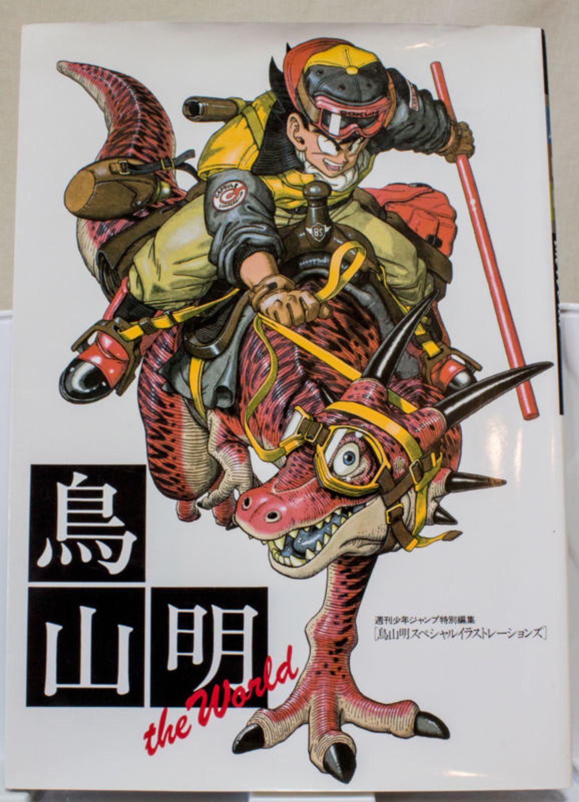 Akira Toriyama THE WORLD Illustration Book Dragon Ball DR. Slump JAPAN ANIME