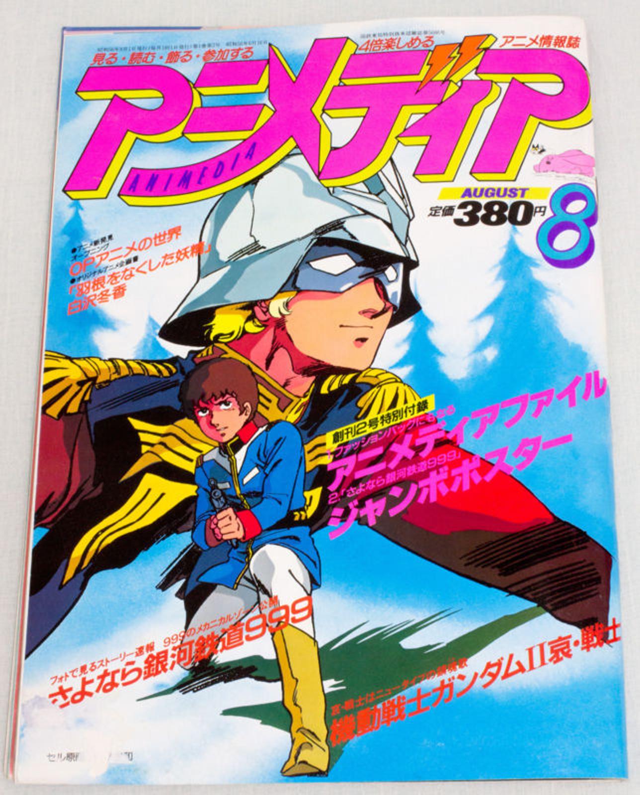Animedia Japan Anime Magazine 08/1981 Vol.2 Gakken / GUNDAM 999 ASHITA NO JOE GO-SHOGUN