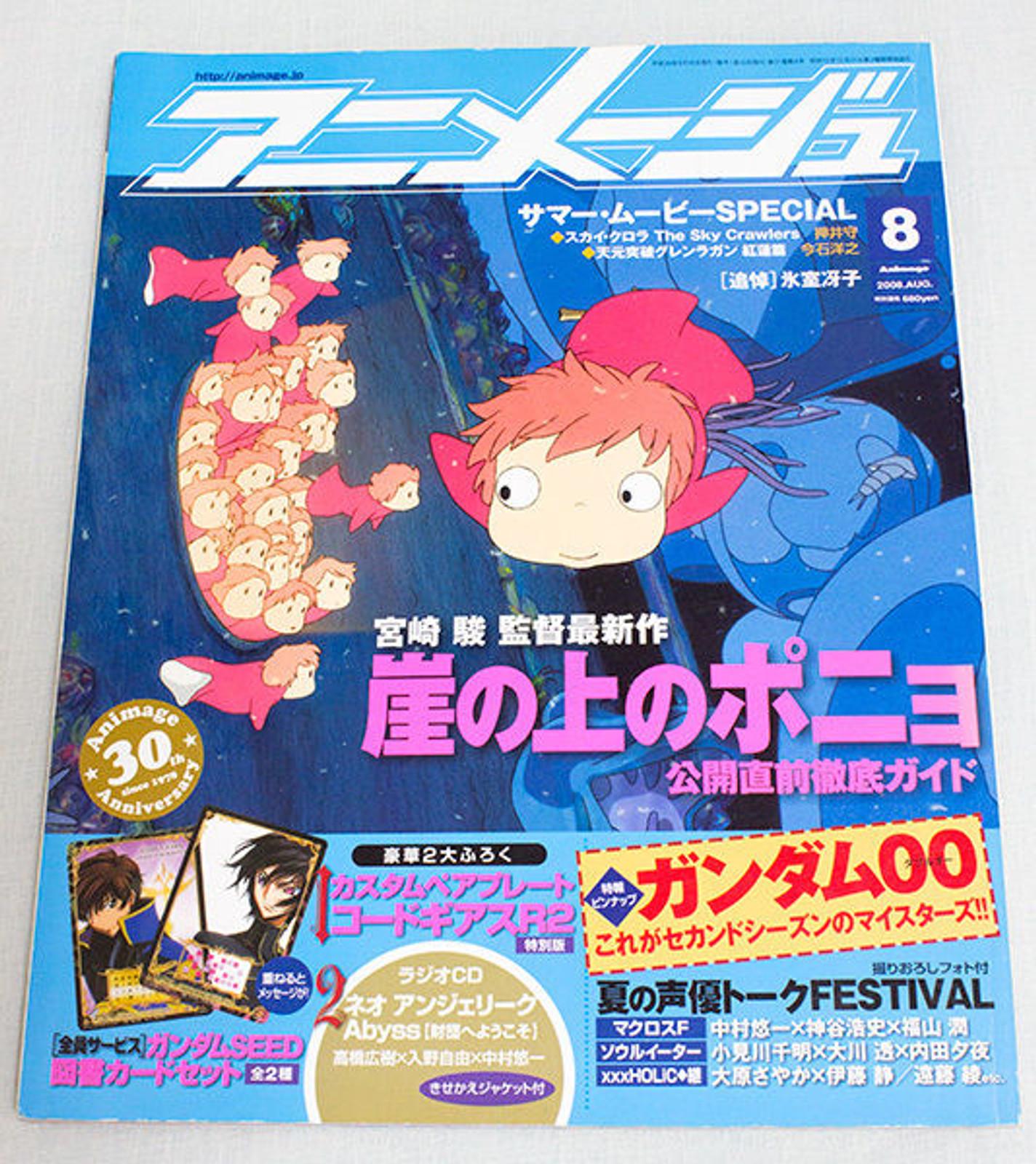 Animage Magazine 08/2008 PONYO CODE GEASS NEO ANGELIQUE  JAPAN ANIME MANGA