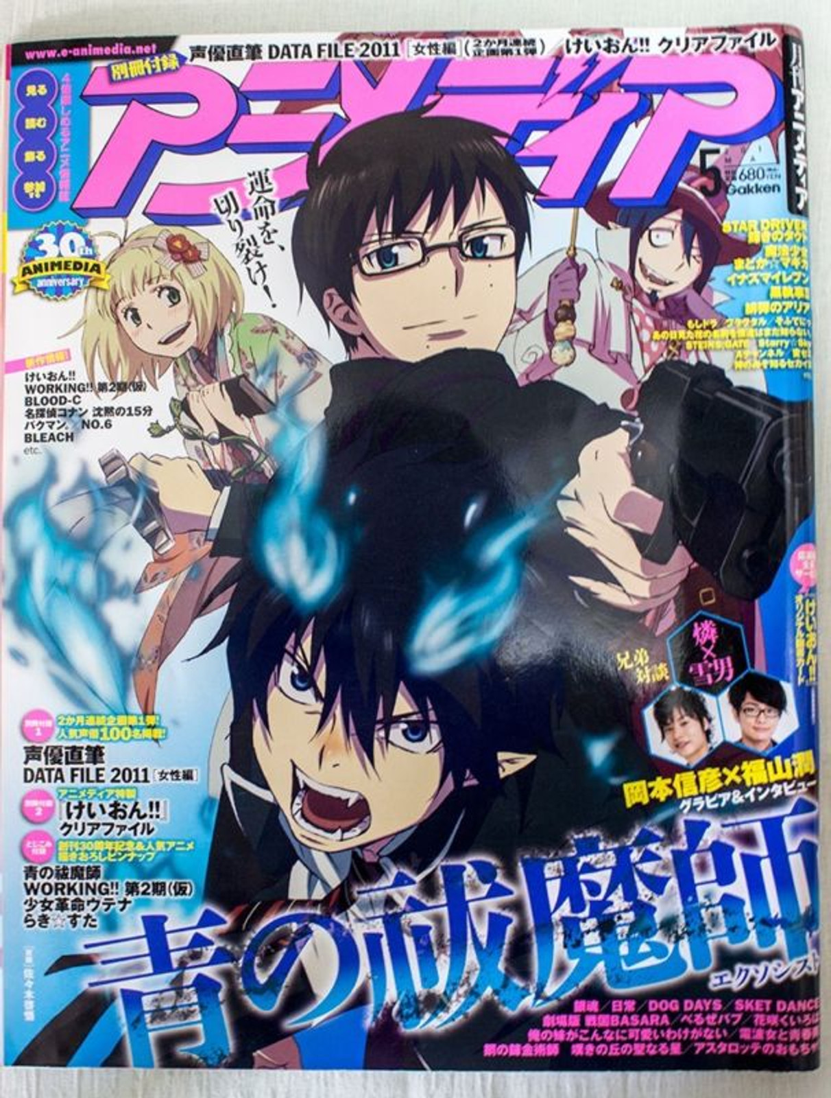 Animedia Japan Anime Magazine 05/2011 Gakken / Blue Exorcist/GOD ONLY KNOWS/SKET DANCE