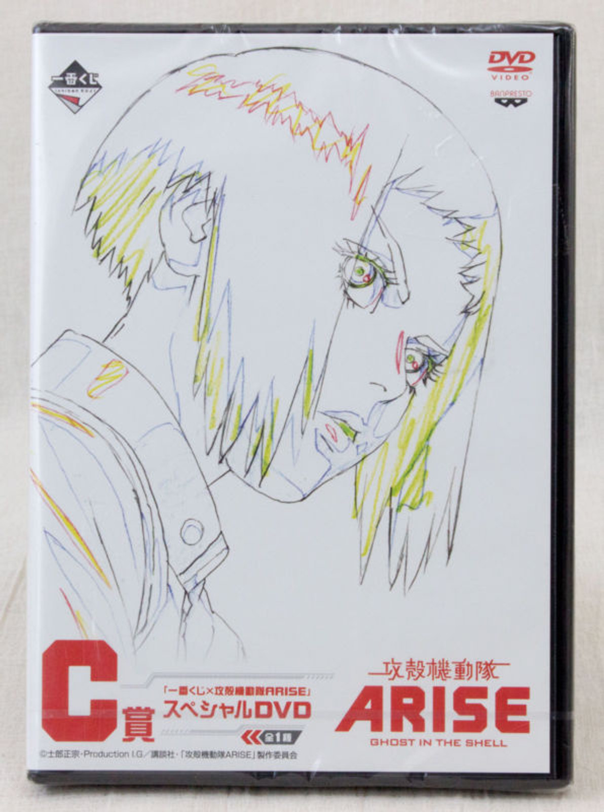 Ghost in the Shell ARISE Special DVD 16min IIchiban Kuji Banpresto JAPAN ANIME