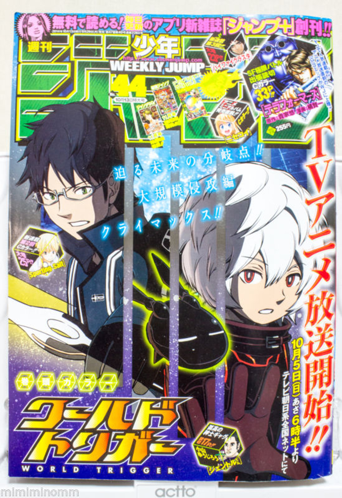 Weekly Shonen JUMP  Vol.44 2014 World Trigger / Japanese Magazine JAPAN MANGA