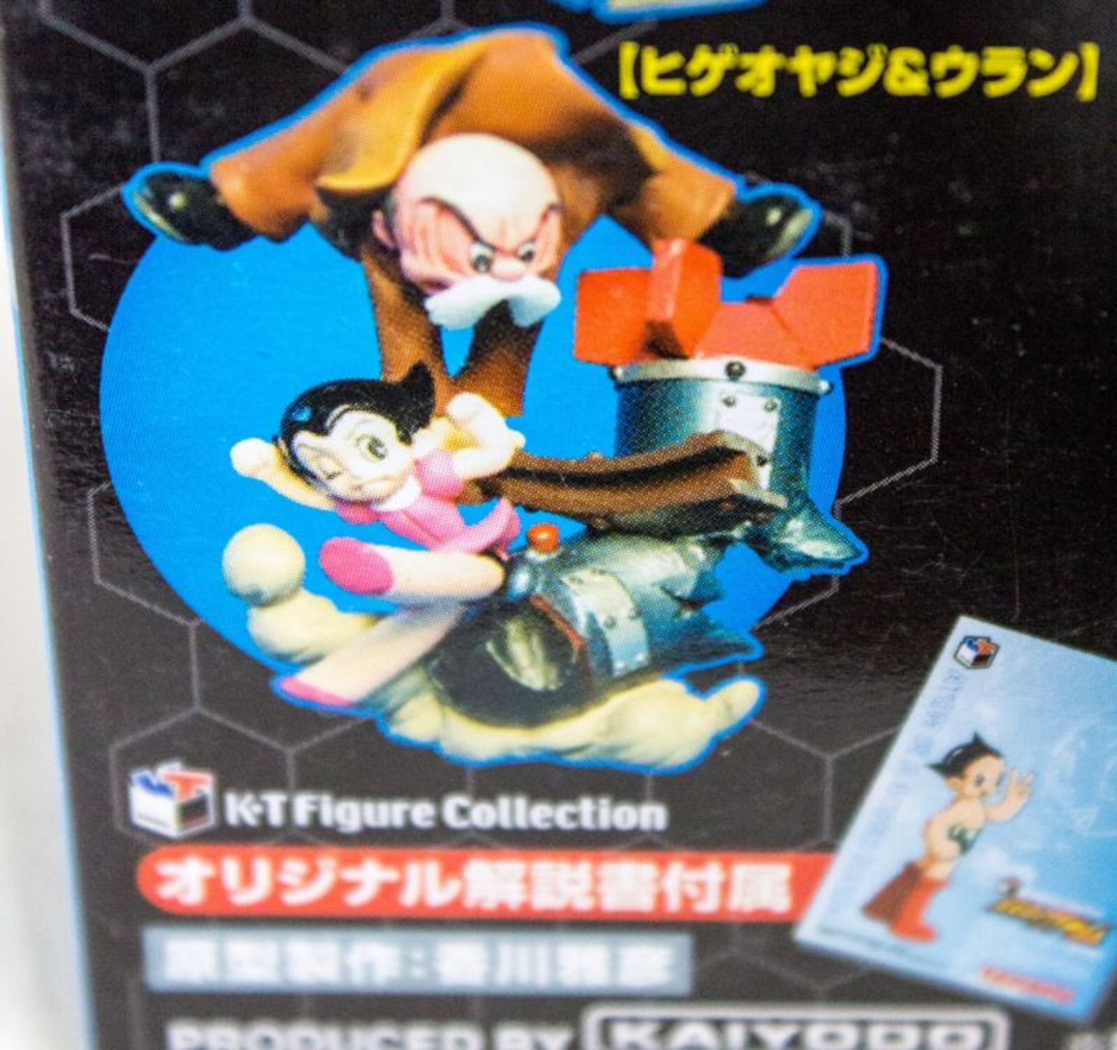 Astro Boy Higeoyaji Uran K.T Scene Figure Collection 1 Takara JAPAN ANIME