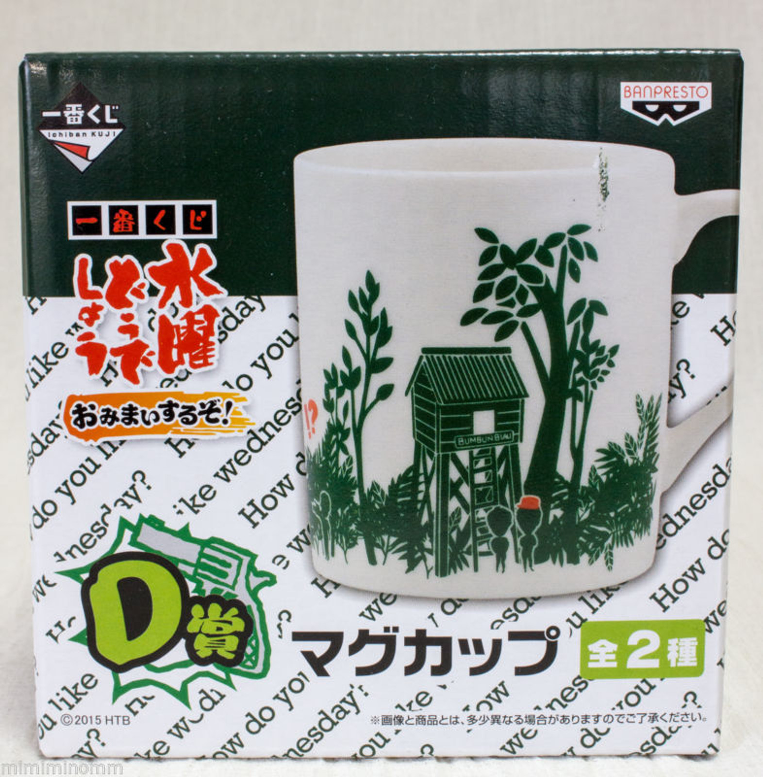 Suiyo Dou Deshou How do you Wednesday Mug Cup Banpresto Ooizumi You JAPAN TV