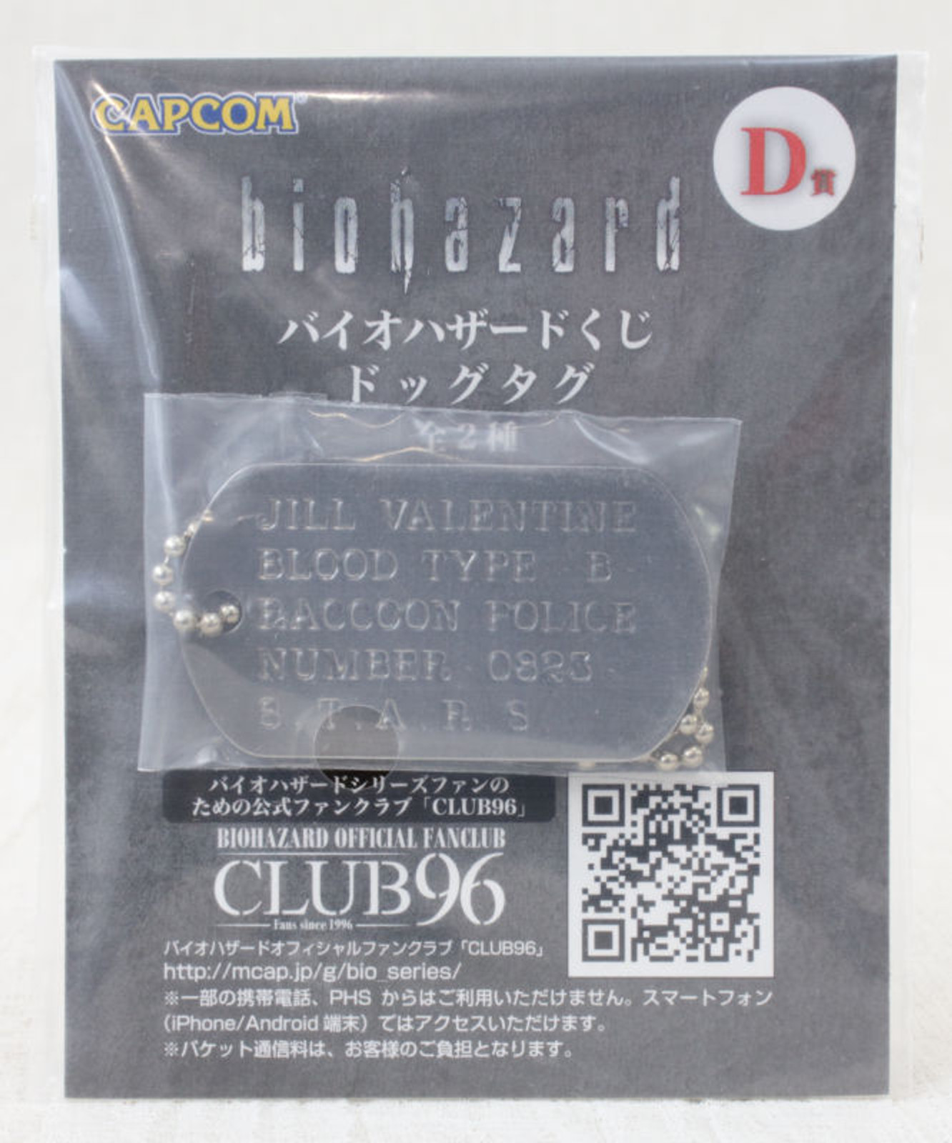 RESIDENT EVIL Biohazard Dog Tag Jill Valentine Capcom JAPAN GAME