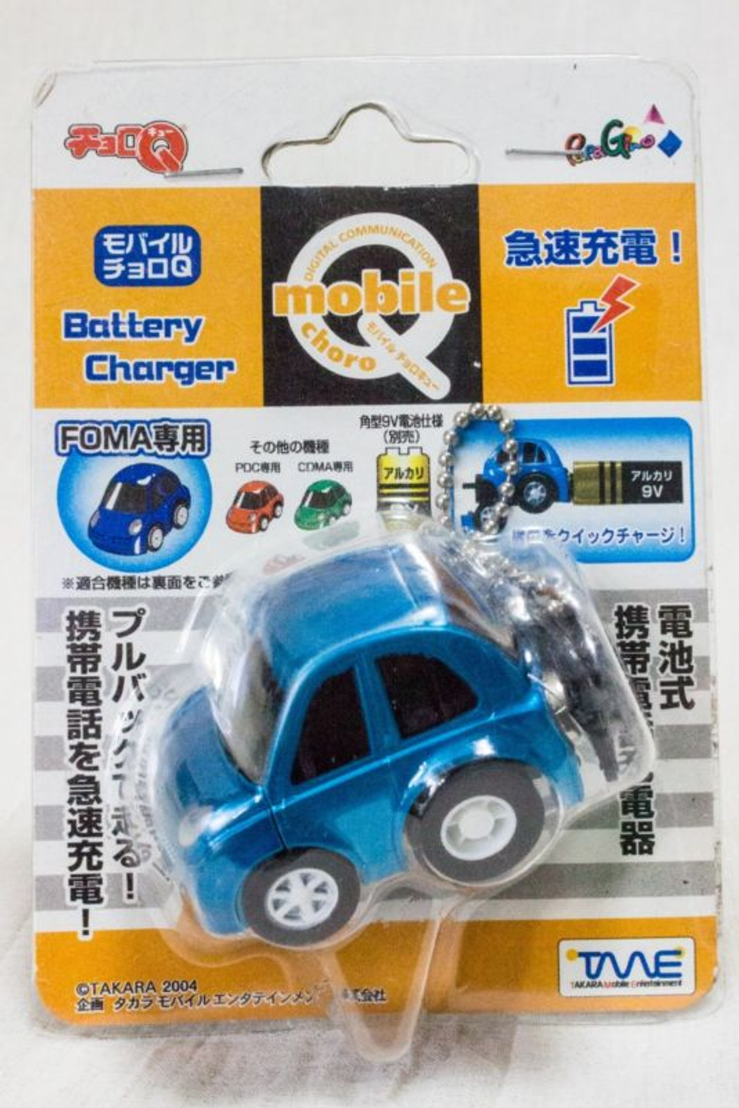 Mobile Choro Q Battery Charger Key Chain TAKARA JAPAN CAR FIGURE