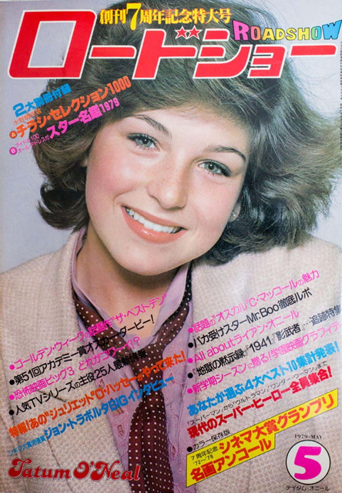 ROADSHOW 05/1979 JapanMovie Magazine TATUM O'NEAL/OLIVIA HUSSEY/CATRIONA MACCOLL