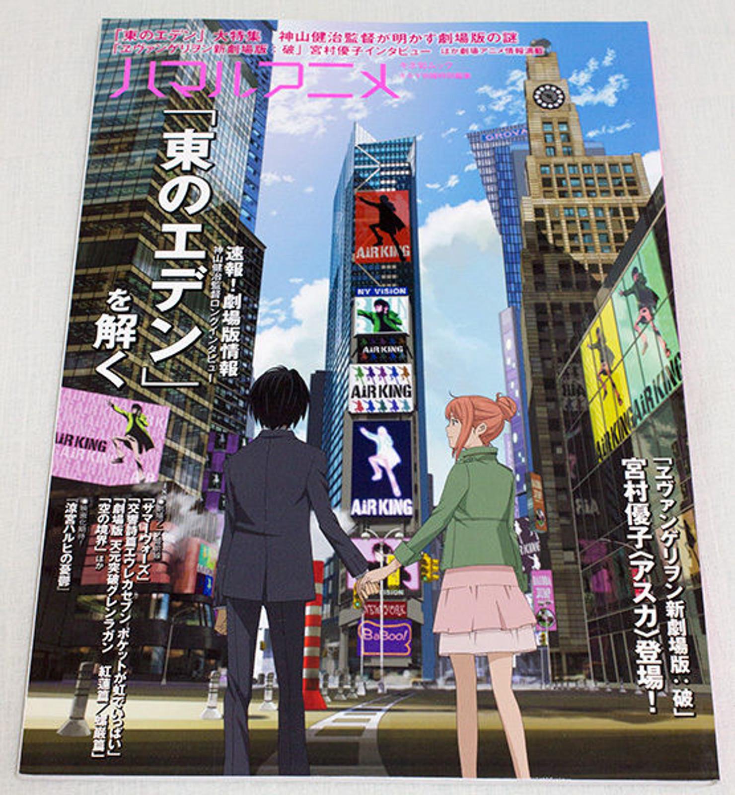 Hamaru Anime Japanese Magazin AUG/2009 JAPAN EAST OF THE EDEN/HARUHI/GURREN/EVA