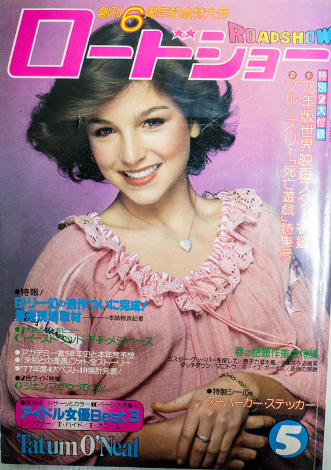 ROADSHOW 05/1978 Japan Movie Magazine TATUM O'NEAL/TRACY HYDE/JODIE FOSTER