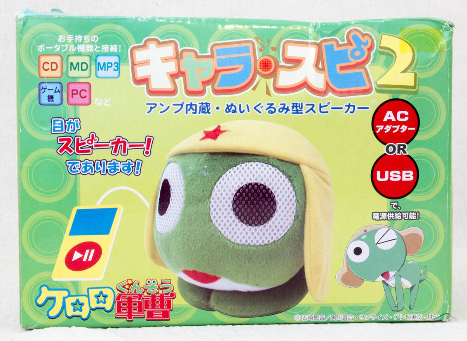 Sgt. Frog Keroro Gunso Plush Doll Character Stereo Speaker AC/USB Powered Popy JAPAN ANIME