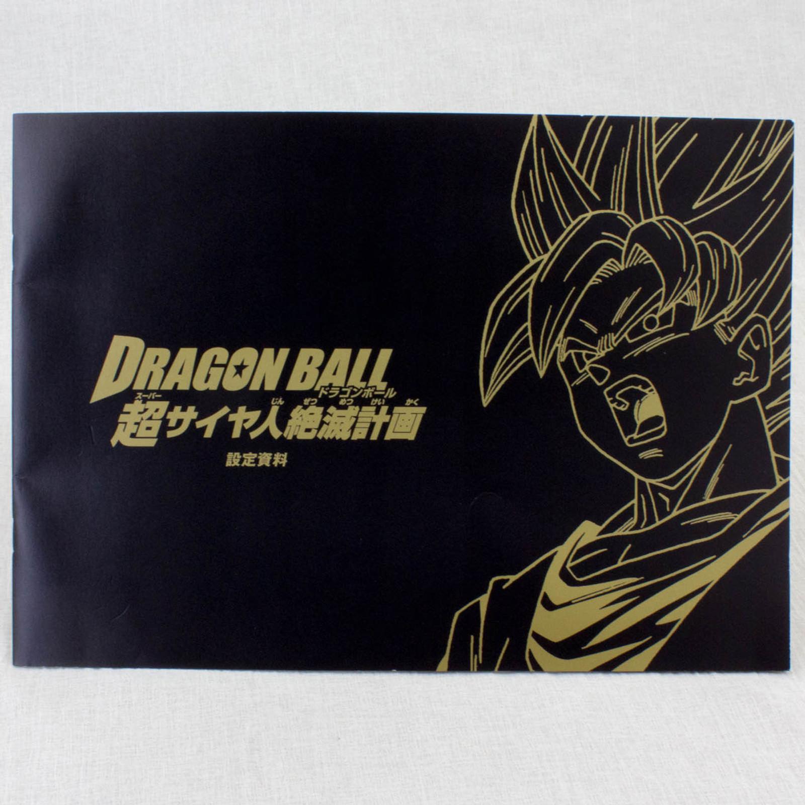 Dragon Ball Z Raging Blast 2 PS3 Game Art Material Booklet JAPAN ANIME MANGA