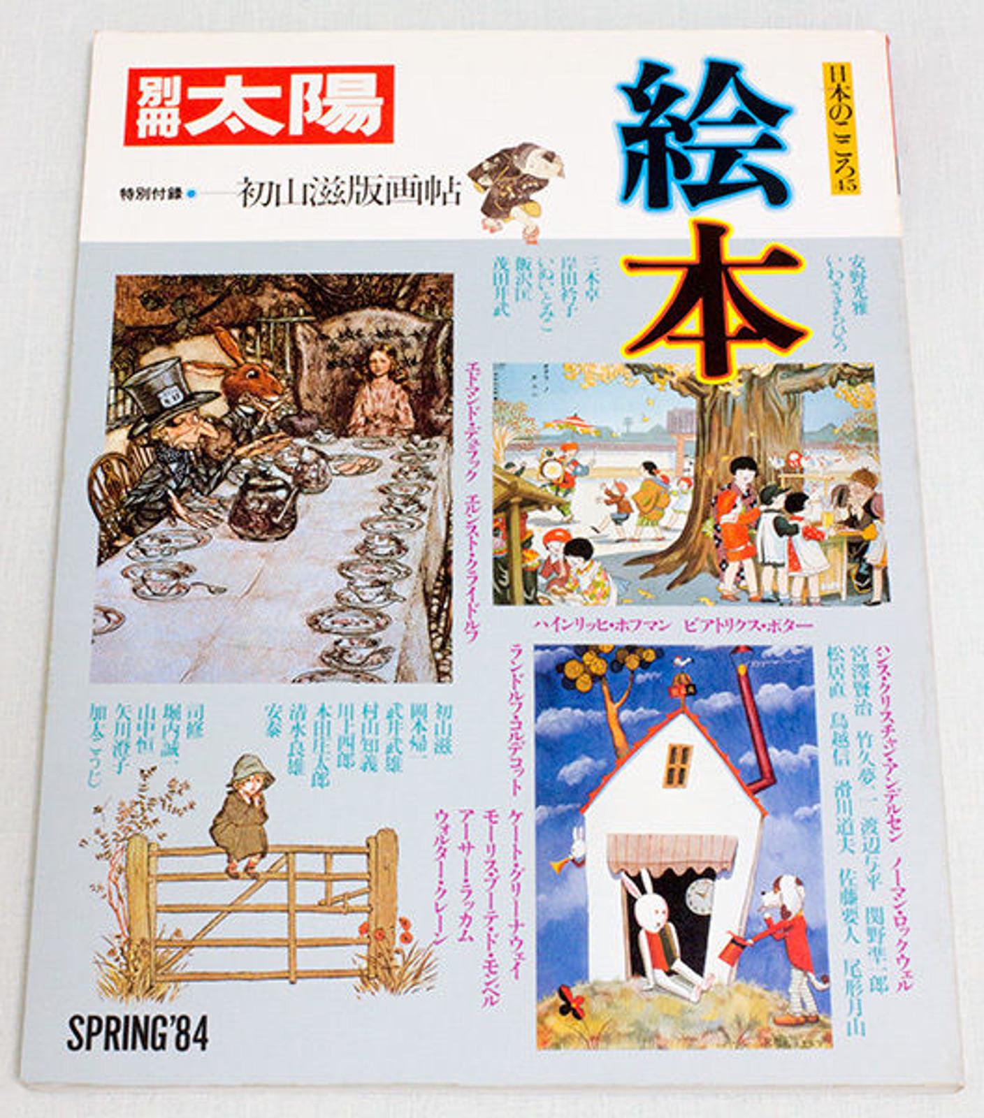 Taiyo Magazine Soul of Japan Vol.45 1984 Picture Book JAPAN