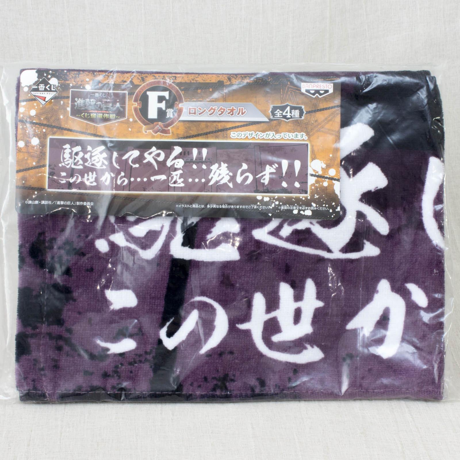 Attack on Titan Long Towel 40 inch Purple Banpresto JAPAN ANIME MANGA