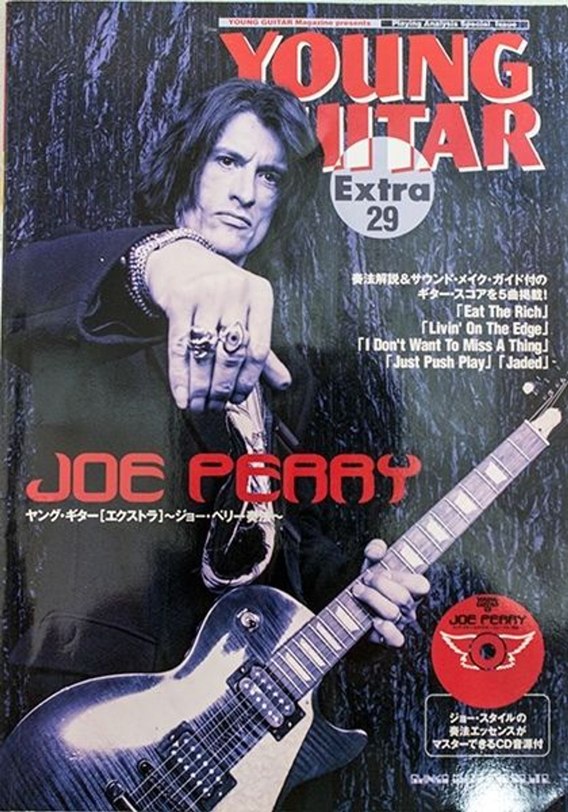 Young Guitar Magazine Extra 29 Joe Perry AEROSMITH Guitar Score & Guide book