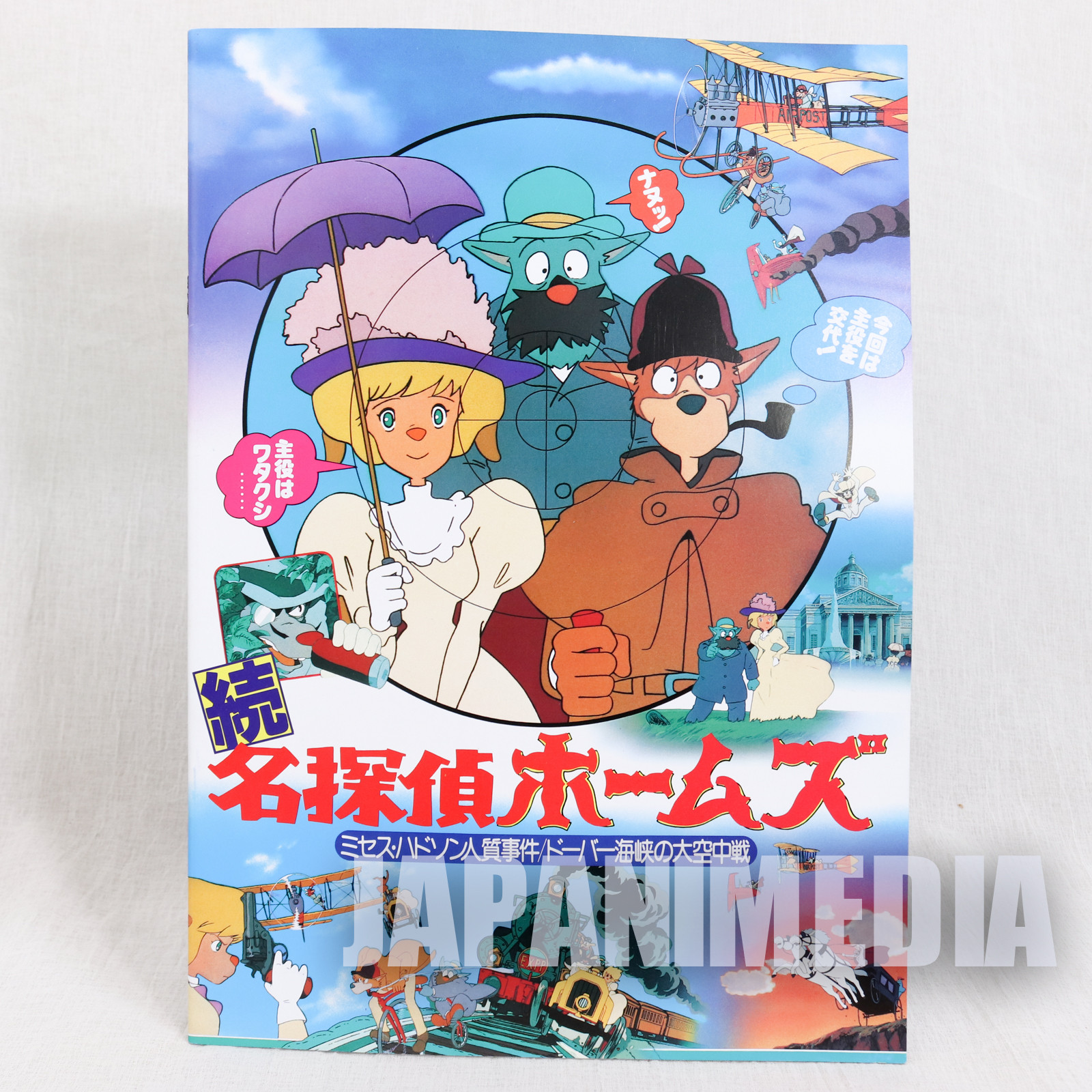 The Detective Holmes Movie Program Art Book Ghibli Hayao JAPAN ANIME MANGA