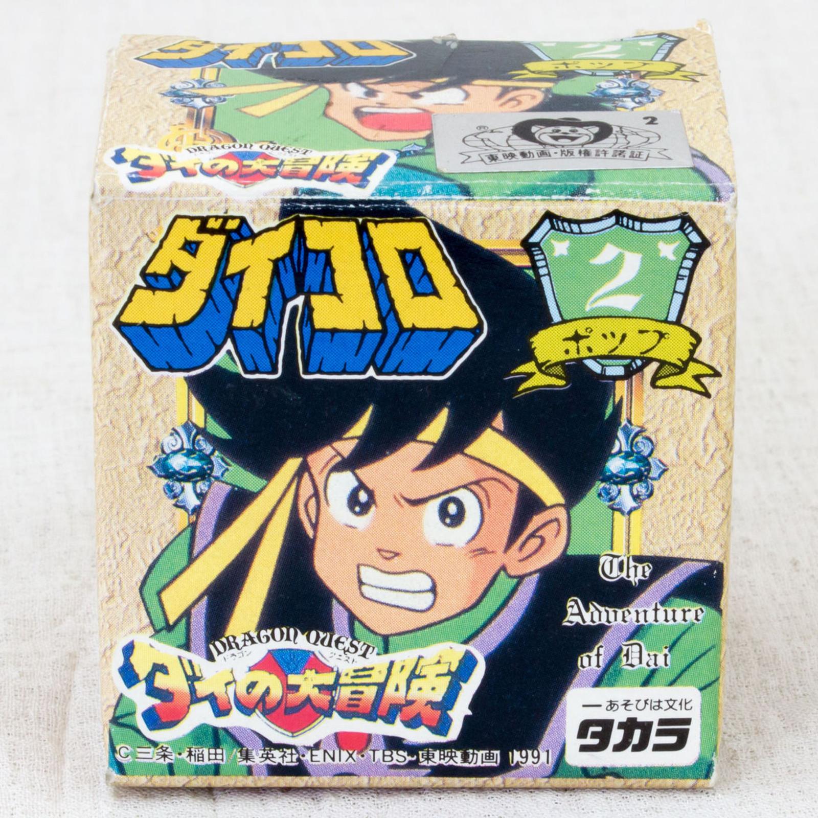 Dragon Quest: The Adventure of Dai Pop Daikoro #2 Figure TAKARA JAPAN ANIME