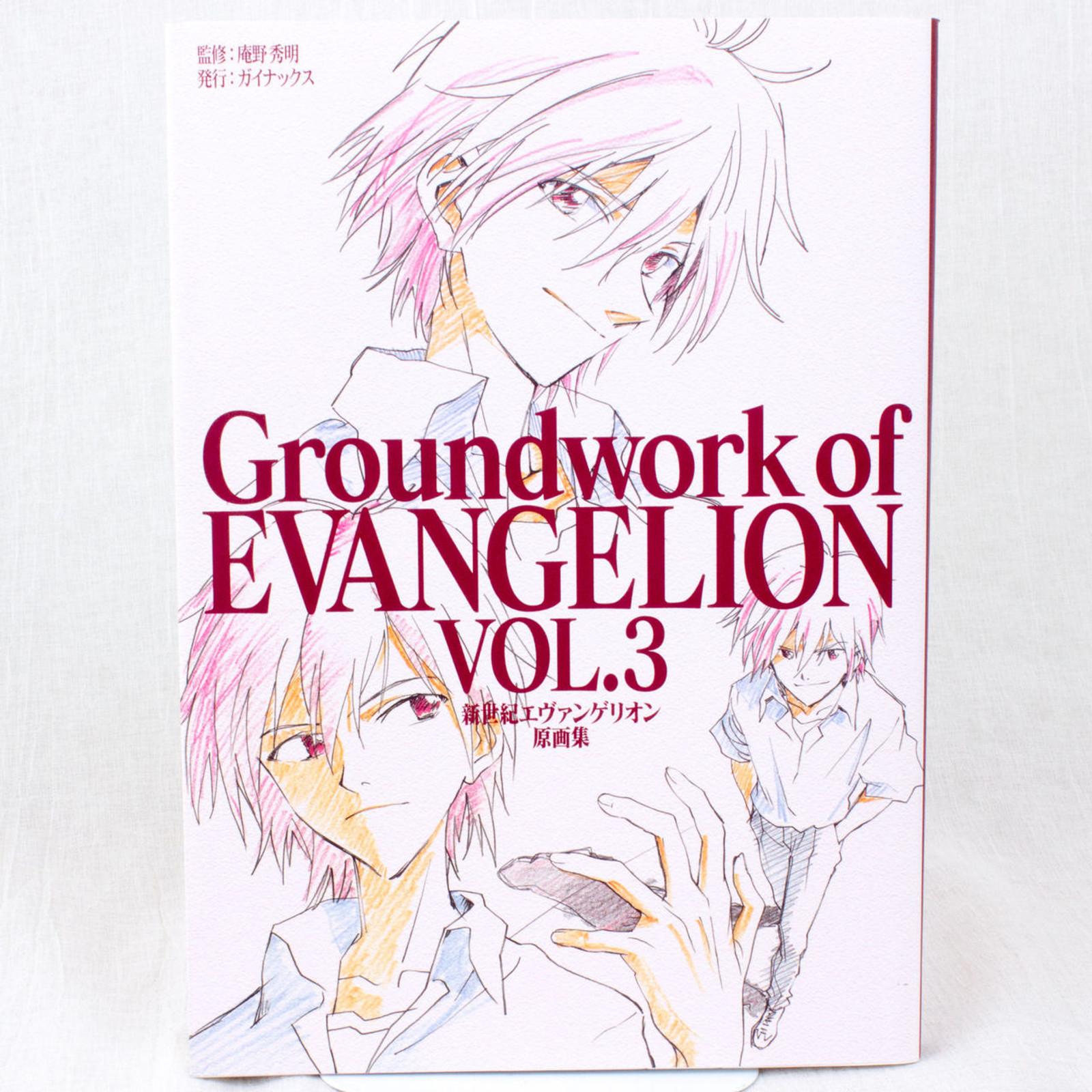 Groundwork of Evangelion Vol.03 Original Picture Art Book JAPAN ANIME MANGA