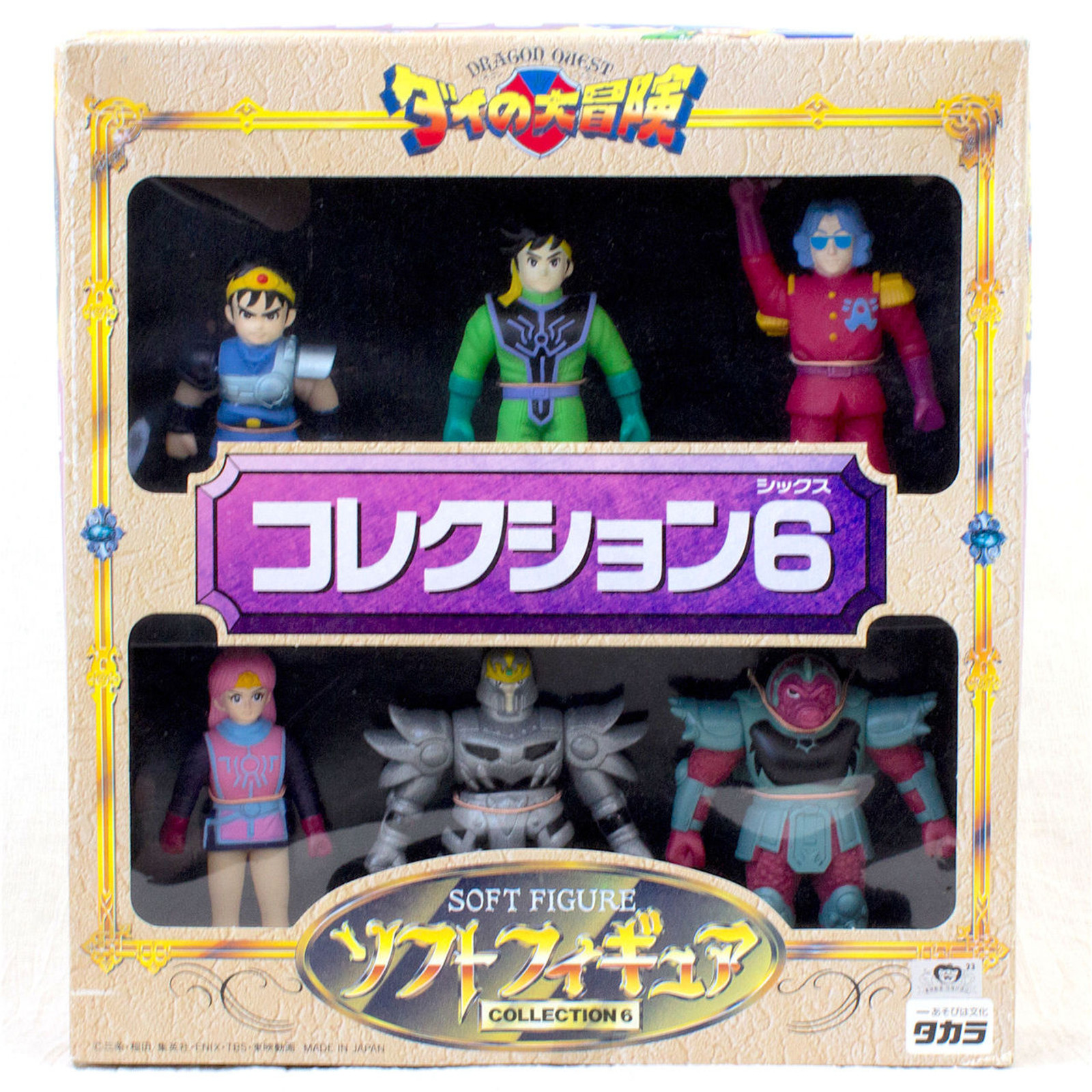 Dragon Quest: The Adventure of Dai Soft Figure Collection 6 [Dai / Pop / Maam / Hyunckel / Aban / Crocodyne] TAKARA JAPAN