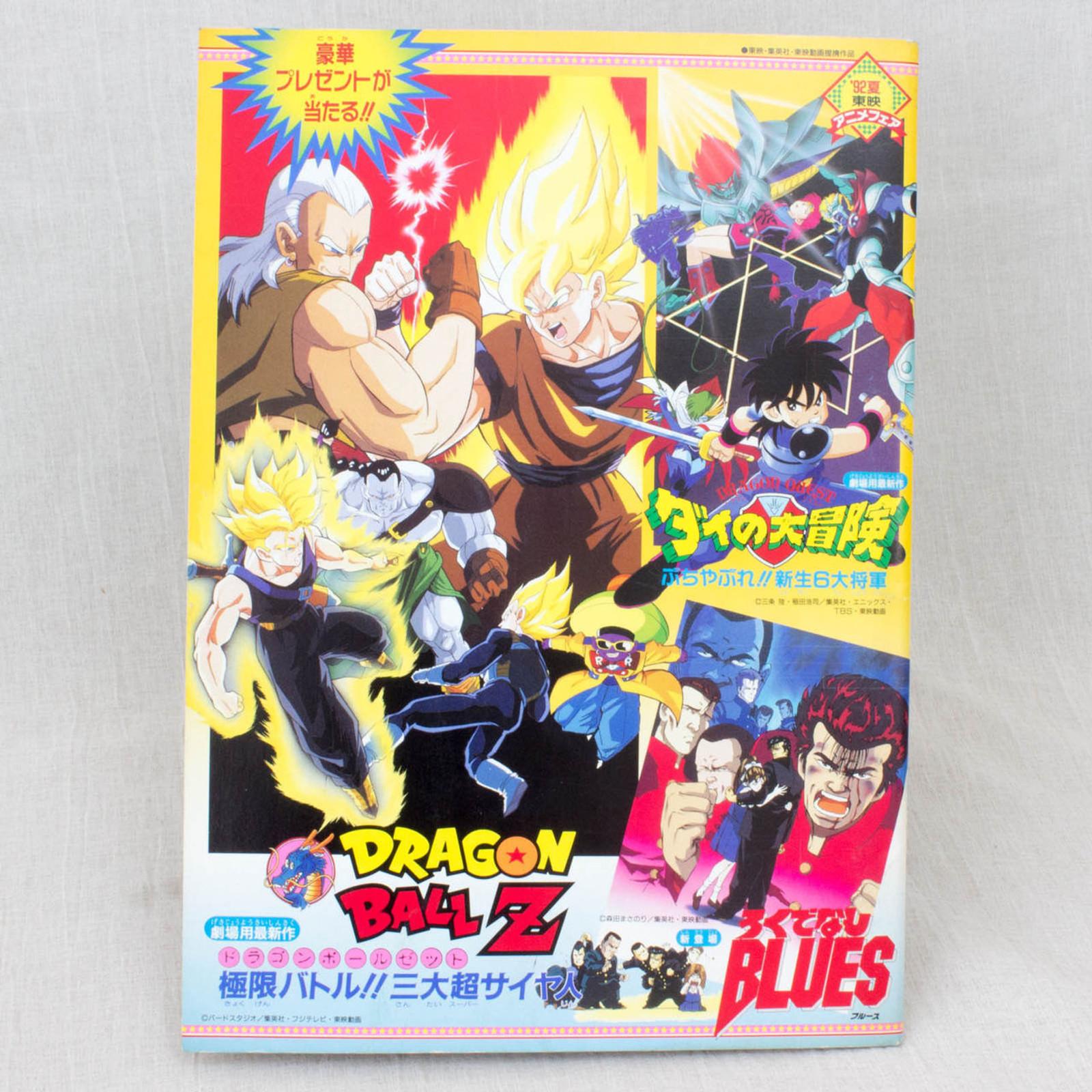 Dragon Ball / The Adventure of Dai Movie Program Art Book 1992 JAPAN ANIME MANGA 2
