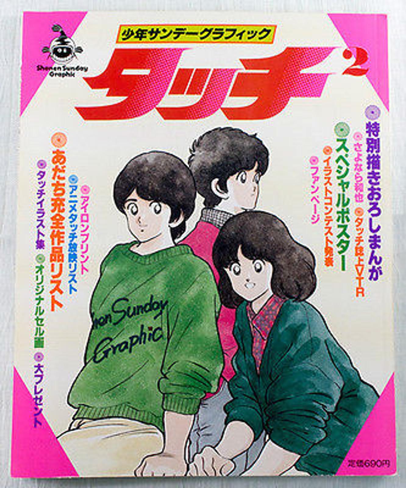 TOUCH Sunday Graphic2 Book Shonen mitsuru adachi sticker poster JAPAN ANIME
