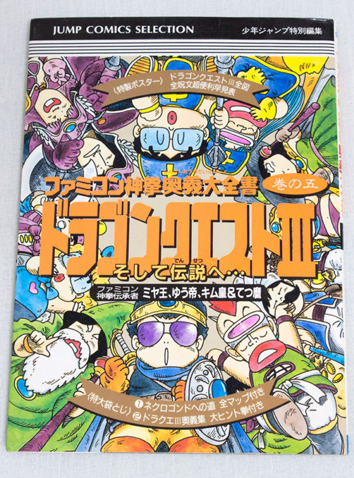 DRAGON QUEST III 3 Game Guide Book Japan Famicom NES NINTENDO JUMP  ART