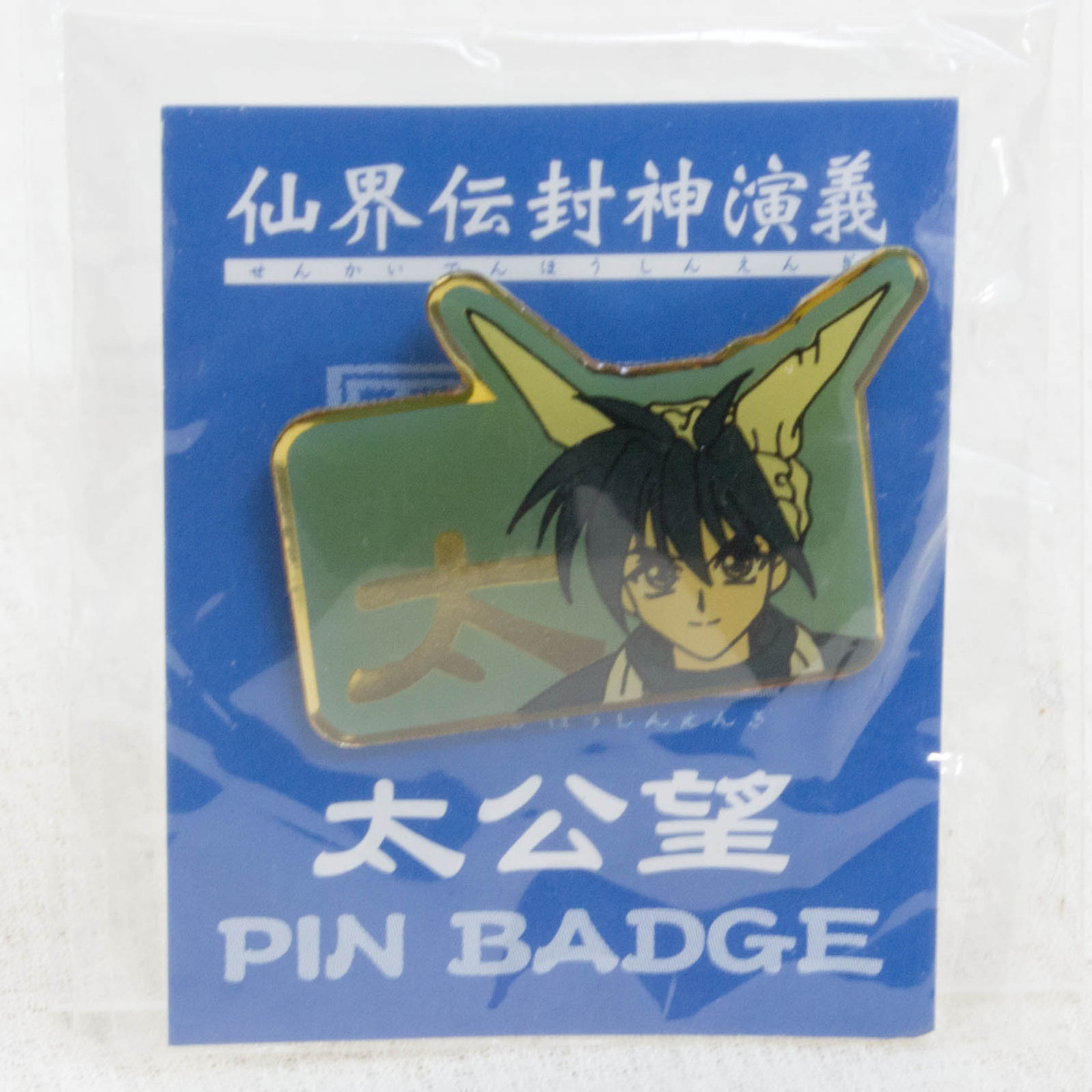 Senkaiden Hoshin Engi Taikobo Mini Metal Pins Badge JAPAN ANIME MANGA
