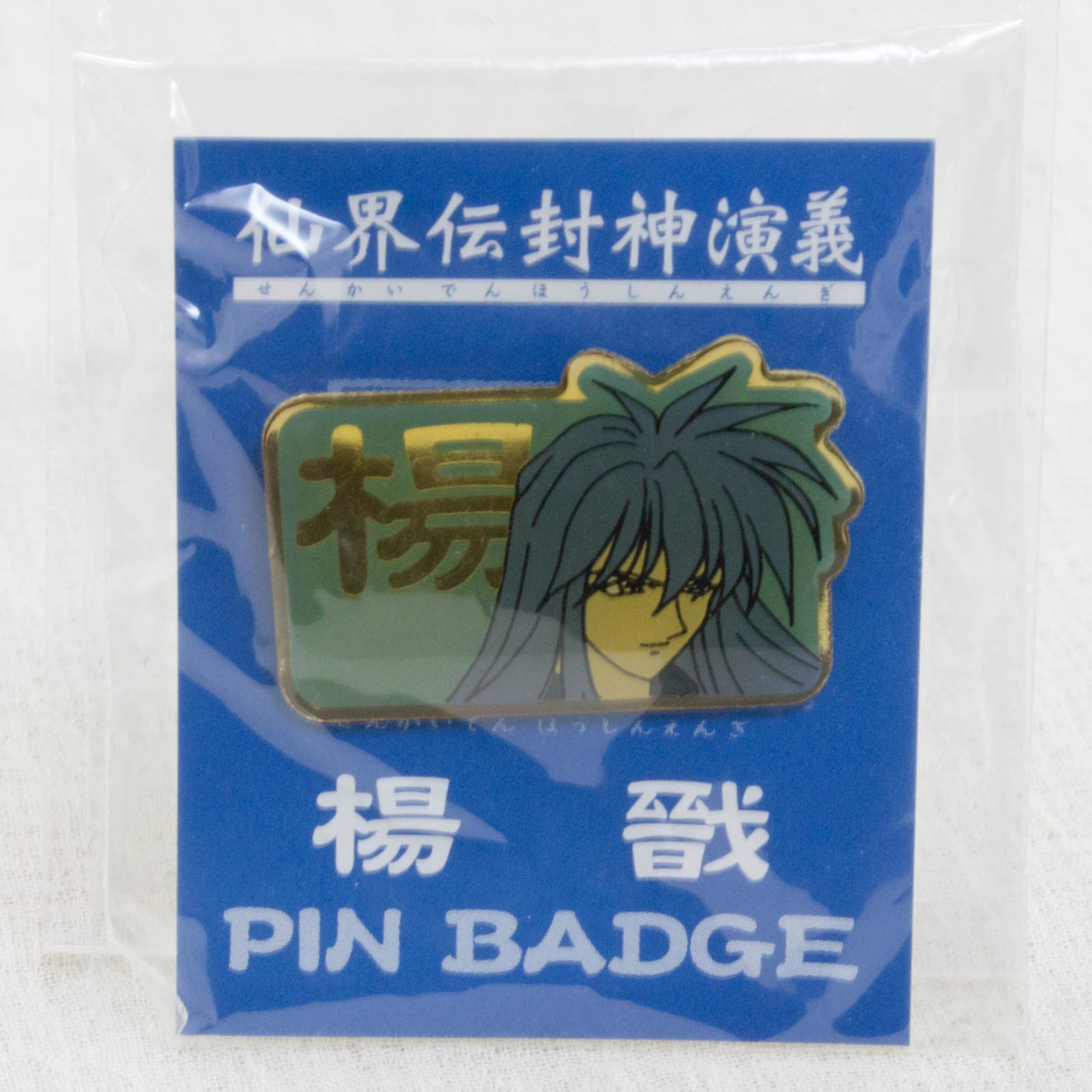 Senkaiden Hoshin Engi Youzen Mini Metal Pins Badge JAPAN ANIME MANGA