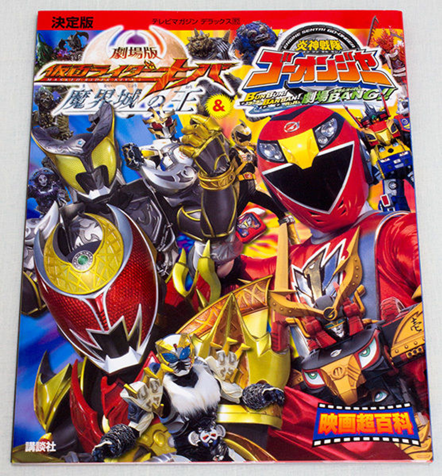 Go-Onger+Kamen Rider KIBA Movie complete Guide Book JAPAN TOKUSATSU