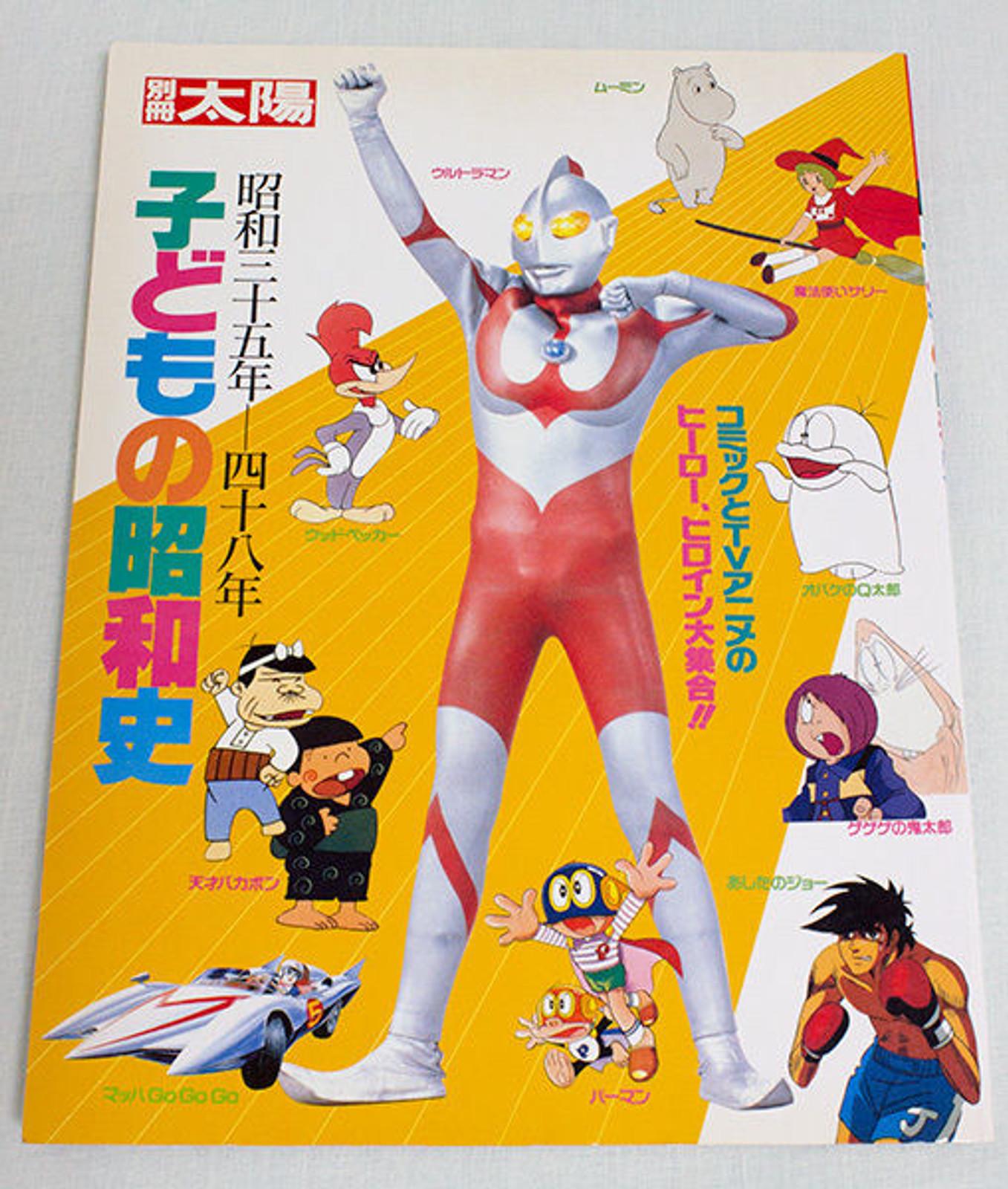 Showa history of Japanese children Separate volume Taiyo Magazine JAPAN ANIME