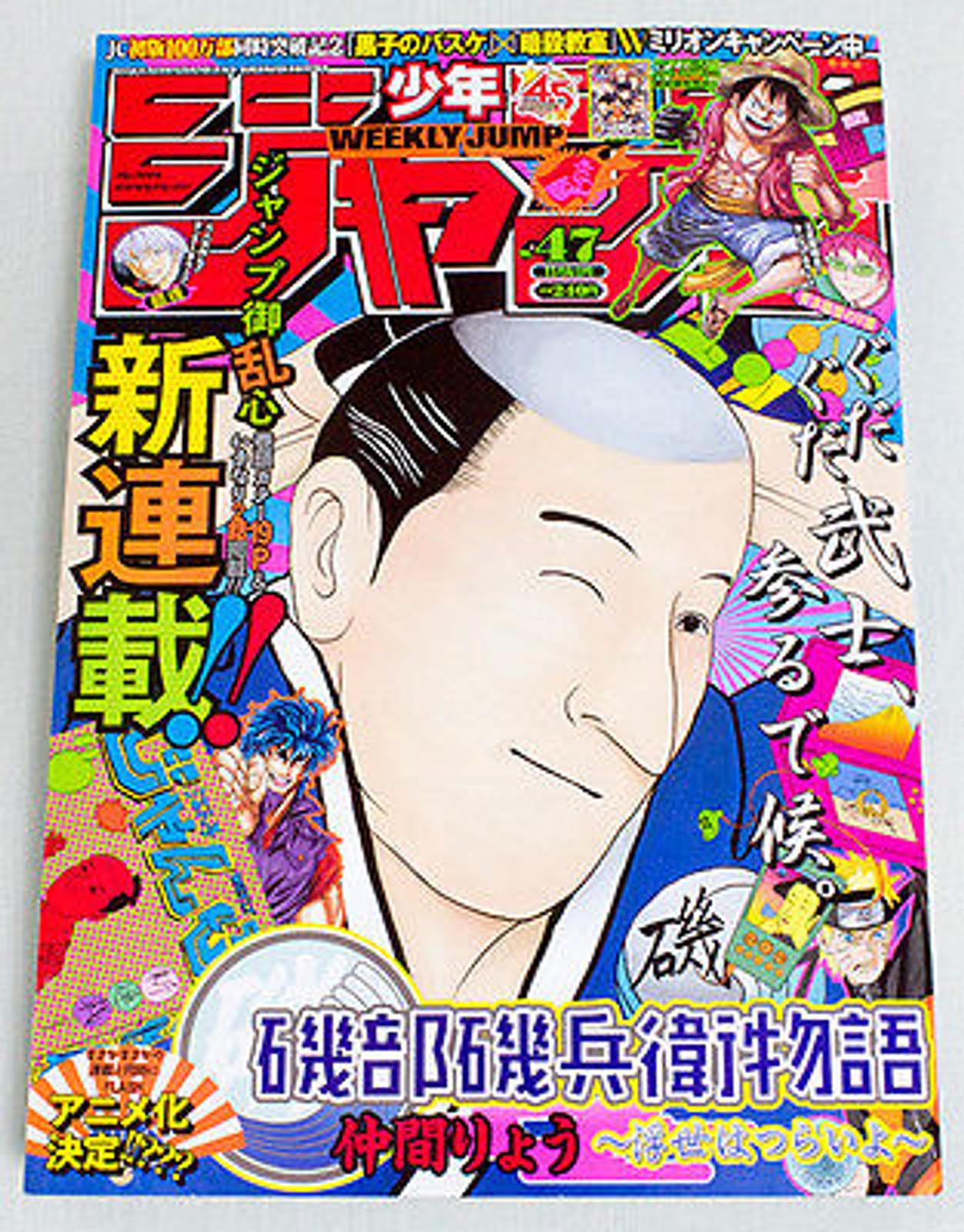 Weekly Shonen JUMP  vol.47 2013 Japanese  Magazine JAPAN MANGA