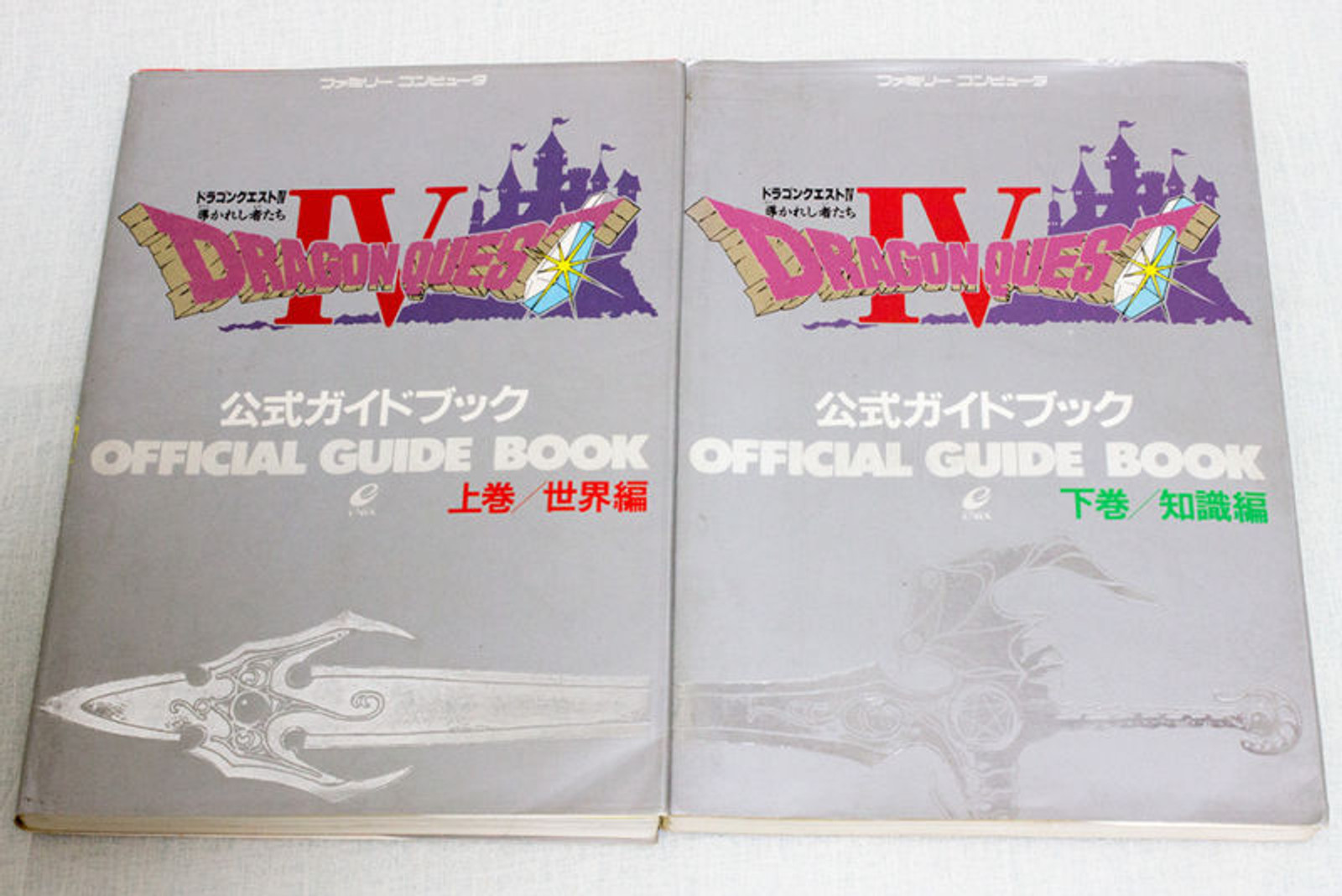 Set of 2 DRAGON QUEST IV 4 Vol.1-2 Game Guide Book Japan Nintendo Famicom NES