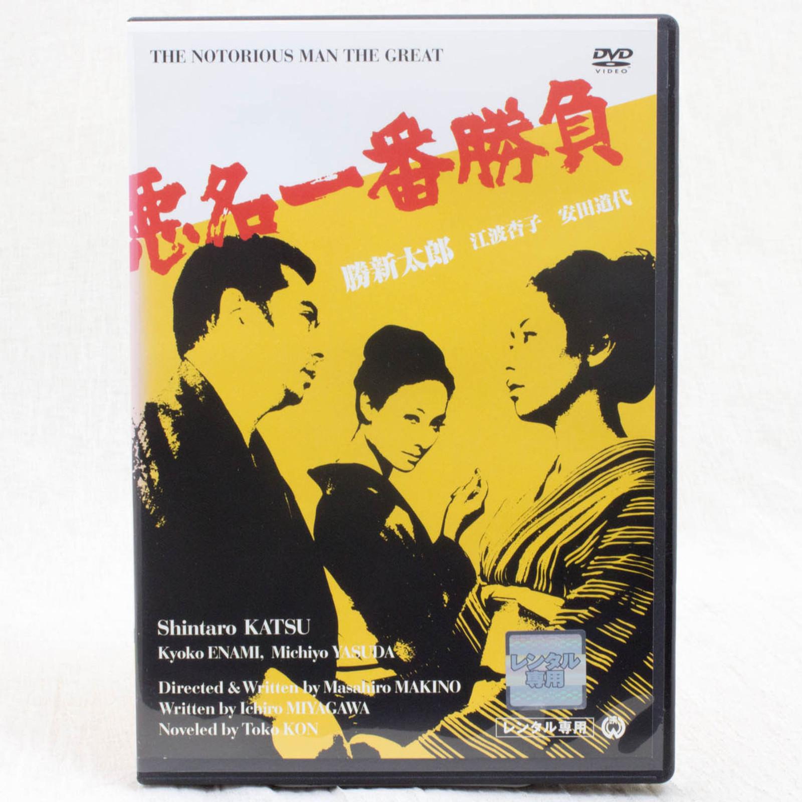 AKUMYOU ICHIBAN SHOUBU Notorious Men DVD Japanese Movie Shintaro Katsu DAIEI
