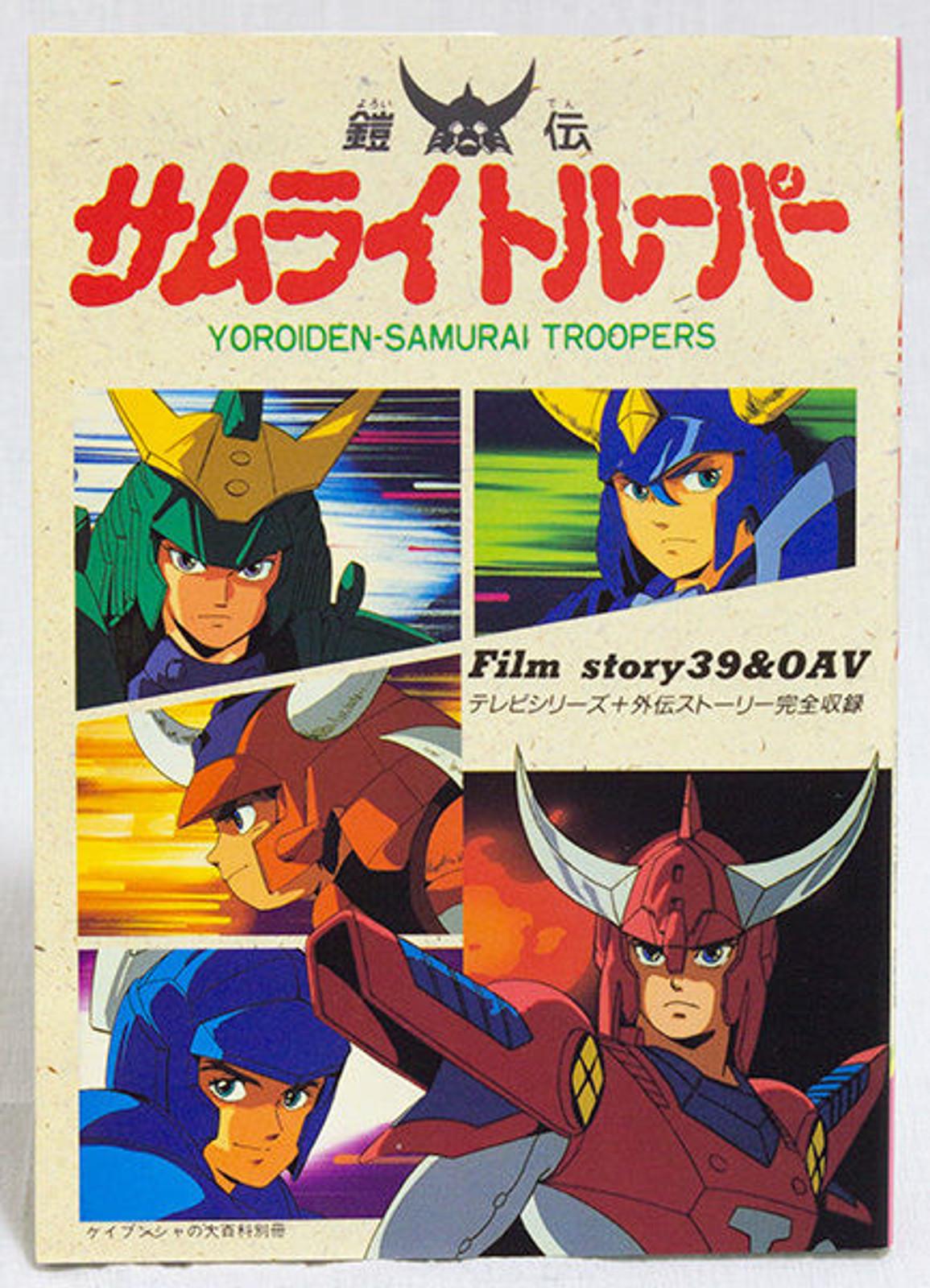 Ronin Warriors Samurai Troopers Film Story 39 and OAV Art Book Ronin Warriors JAPAN ANIME