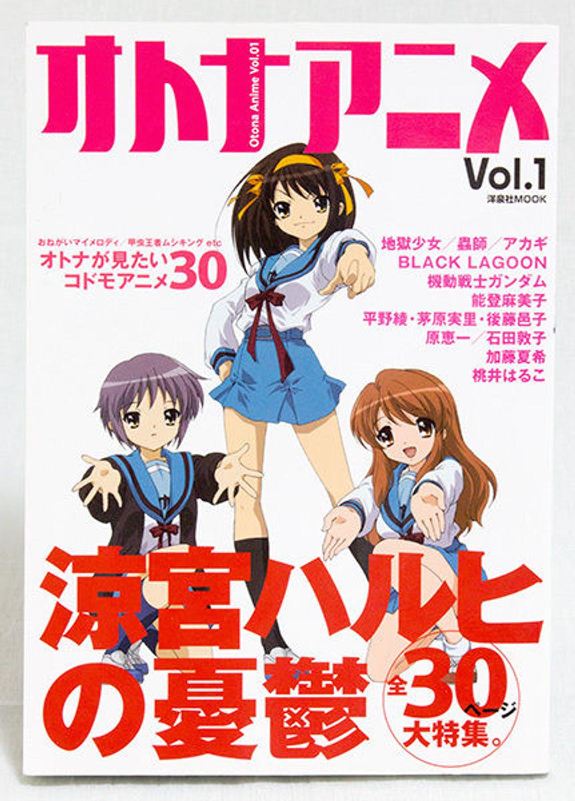 Otona Anime Vol.01 Japanese Magazine AUG/2006 JAPAN HARUHI SUZUMIYA ANIME MANGA