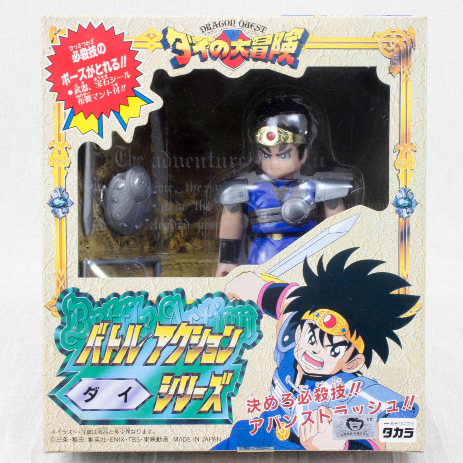 Dragon Quest: The Adventure of Dai Dai Figure Battle Action TAKARA JAPAN ANIME