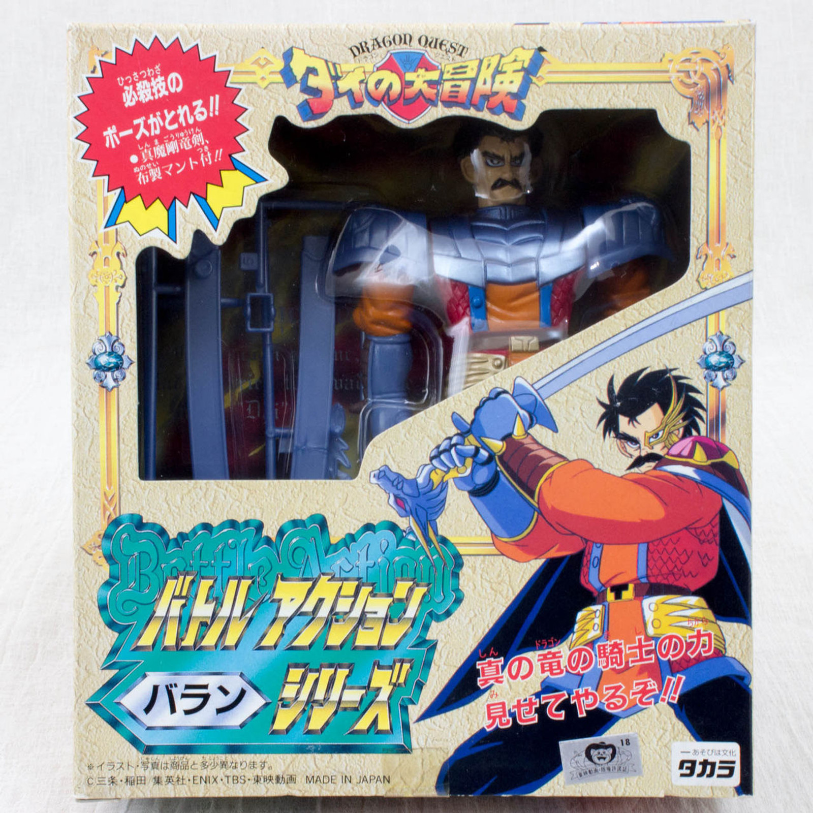 RARE! Dragon Quest: The Adventure of Dai BARAN Figure Battle Action TAKARA JAPAN