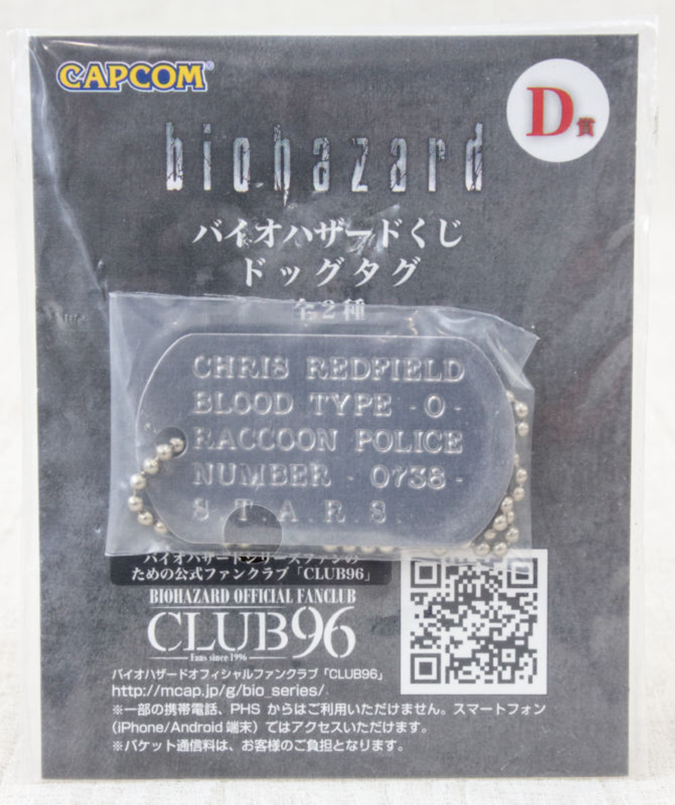 RESIDENT EVIL Biohazard Dog Tag Chris Redfield Capcom JAPAN GAME