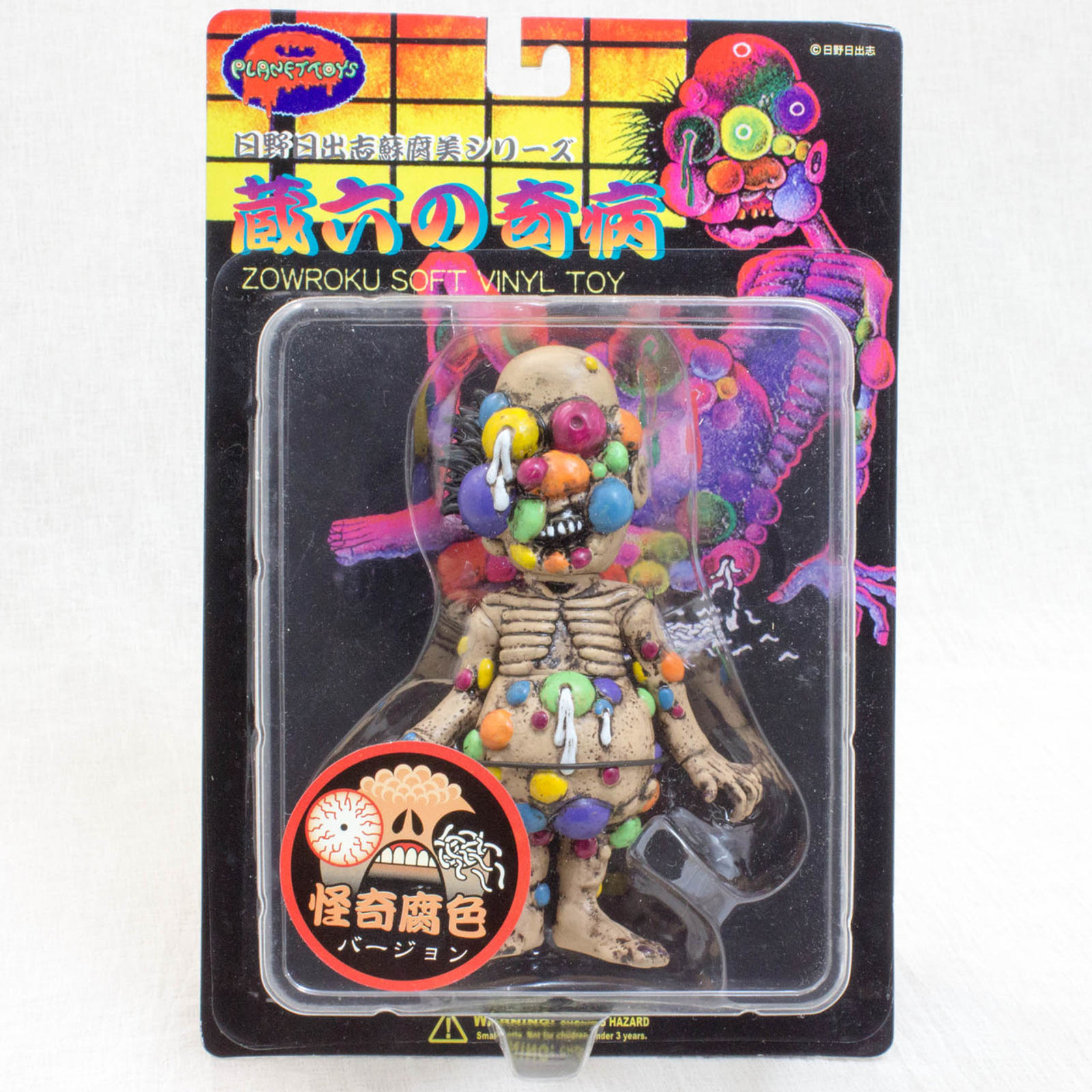 RARE! Zowroku no Kibyou Figure Hideshi Hino Planet Toys JAPAN MANGA HORROR 1