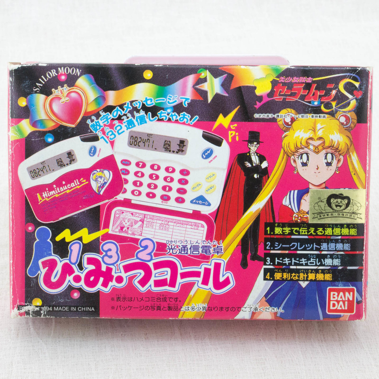 Retro RARE! Sailor Moon S Calculator Himitsu Call BANDAI JAPAN ANIME