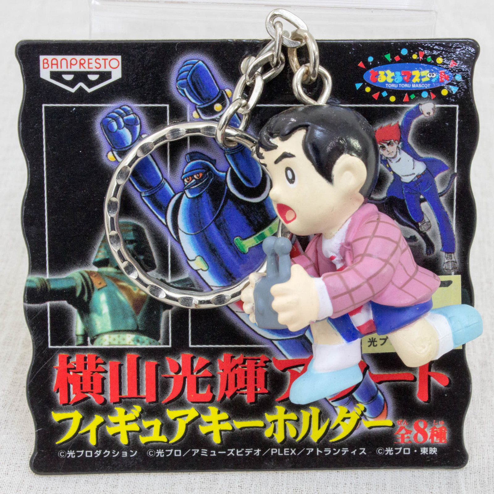 Gigantor Tetsujin 28 Shotaro Kaneda Figure Key Chain Banpresto JAPAN ANIME MANGA