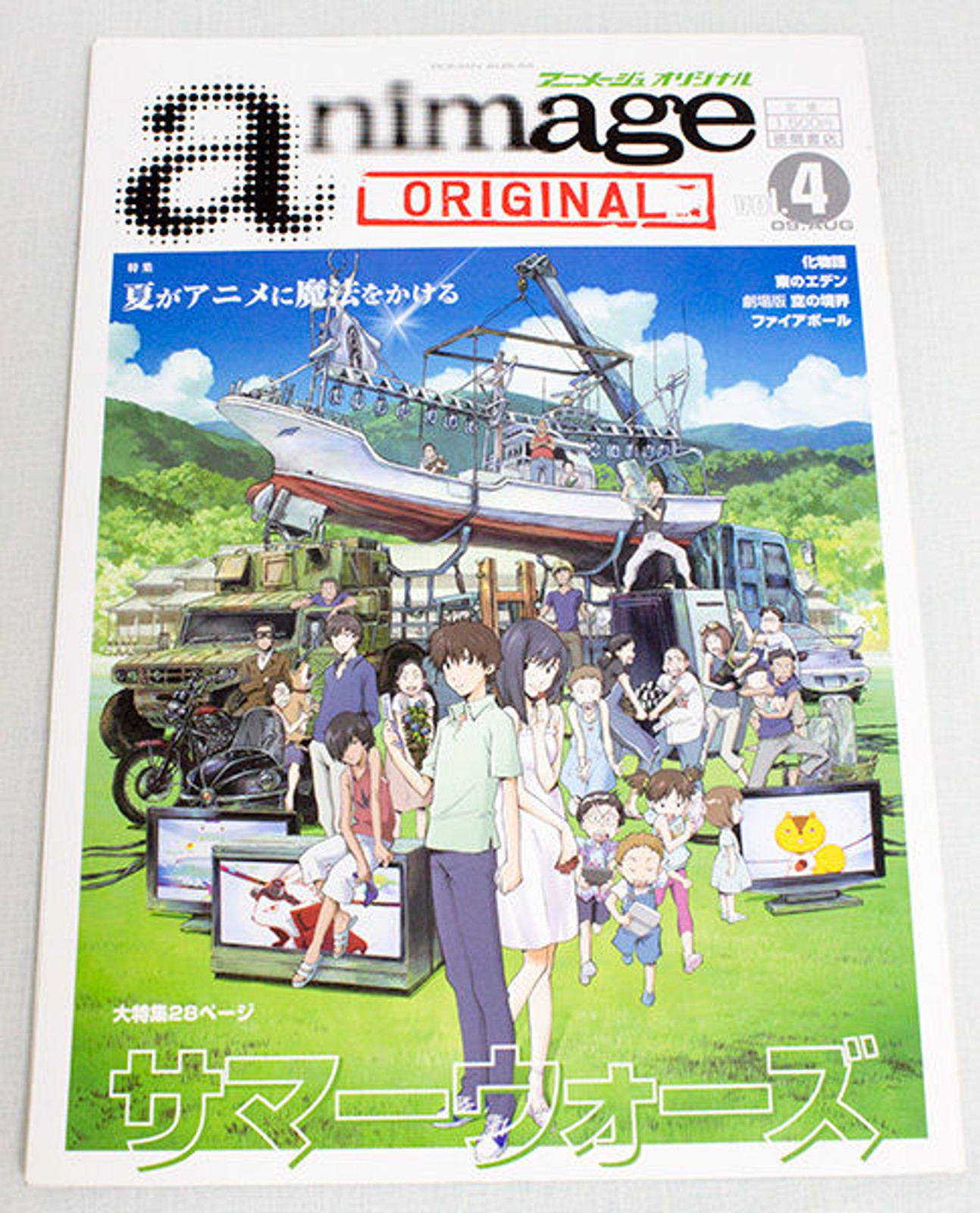 Animage Original Japan Anime Magazine 08/2009 Vol.4 SUMMER WARS/BAKEMONOGATARI