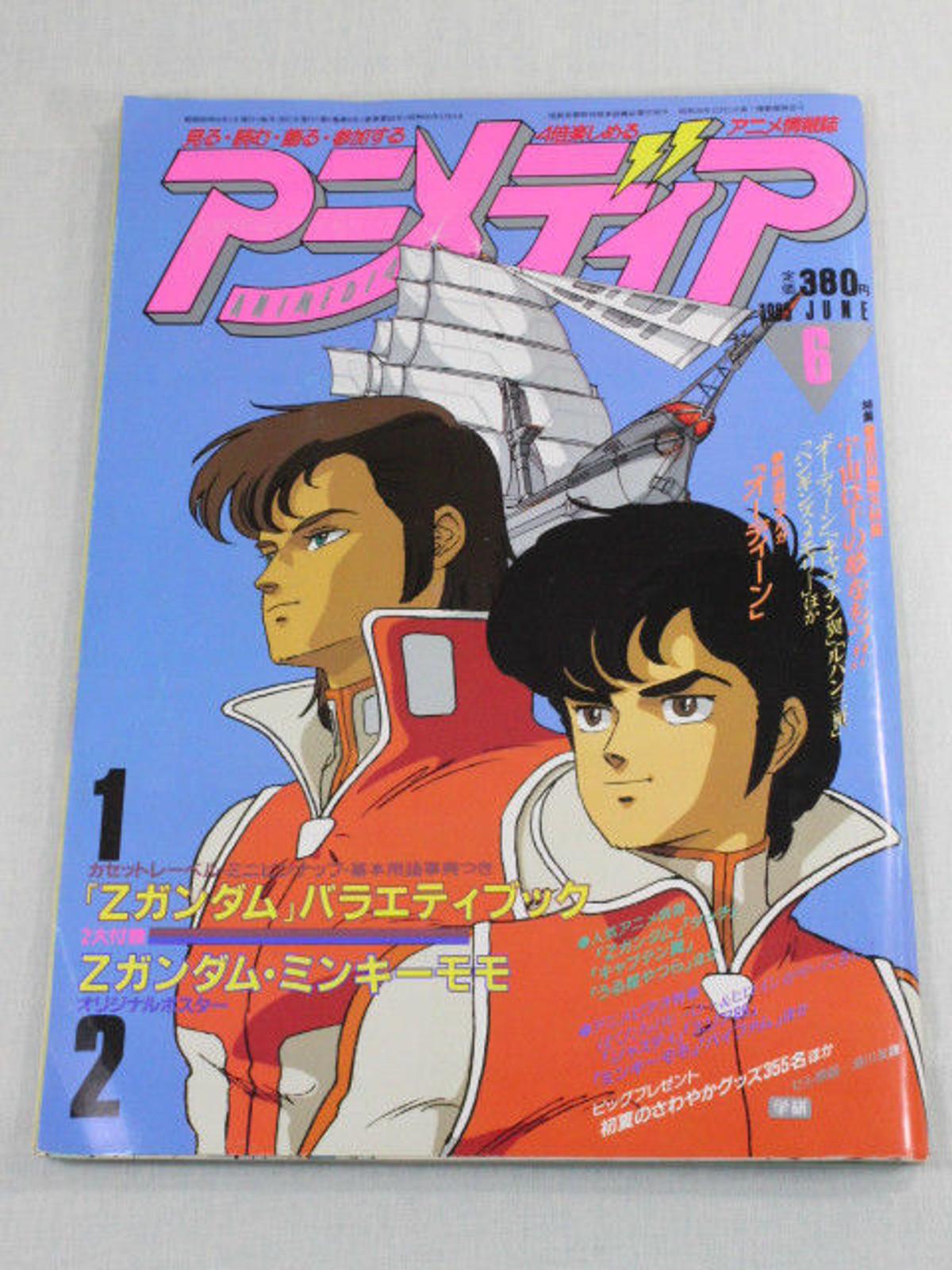 Animedia Japan Anime Magazine 06/1985 Vol.50 Gakken / ODIN Z GUNDAM CAPTAIN TSUBASA