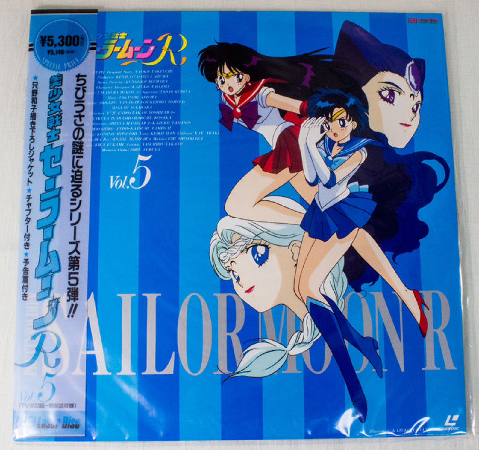 Sailor Moon R Vol.5 Laser Disc LD JAPAN ANIME MANGA