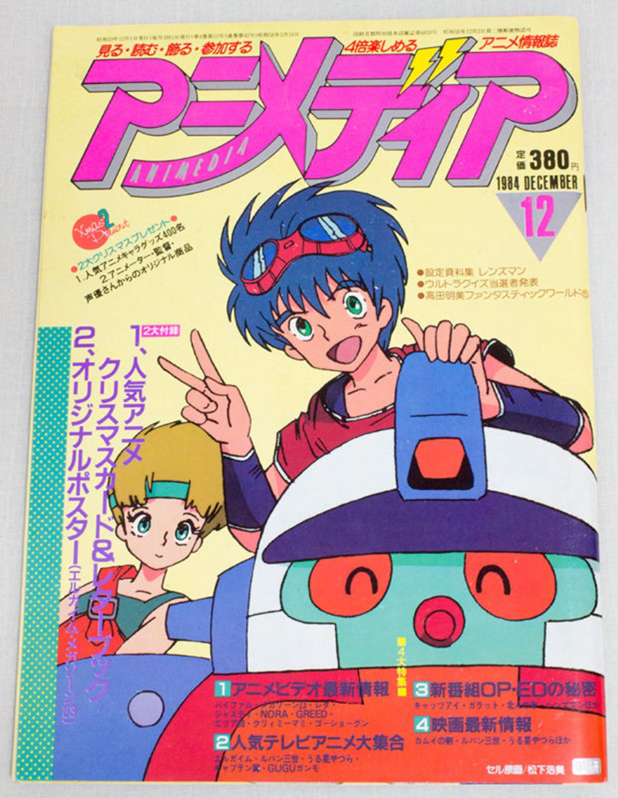 Animedia Japan Anime Magazine 12/1984 Vol.42 Gakken / VIFAM LENSMAN GALATT
