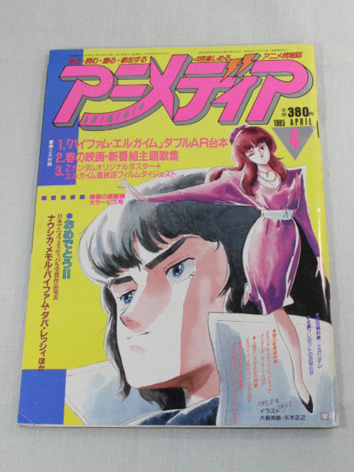Animedia Japan Anime Magazine 04/1985 Vol.47 Gakken / NAUSICAA Z GUNDAM  VIFAM