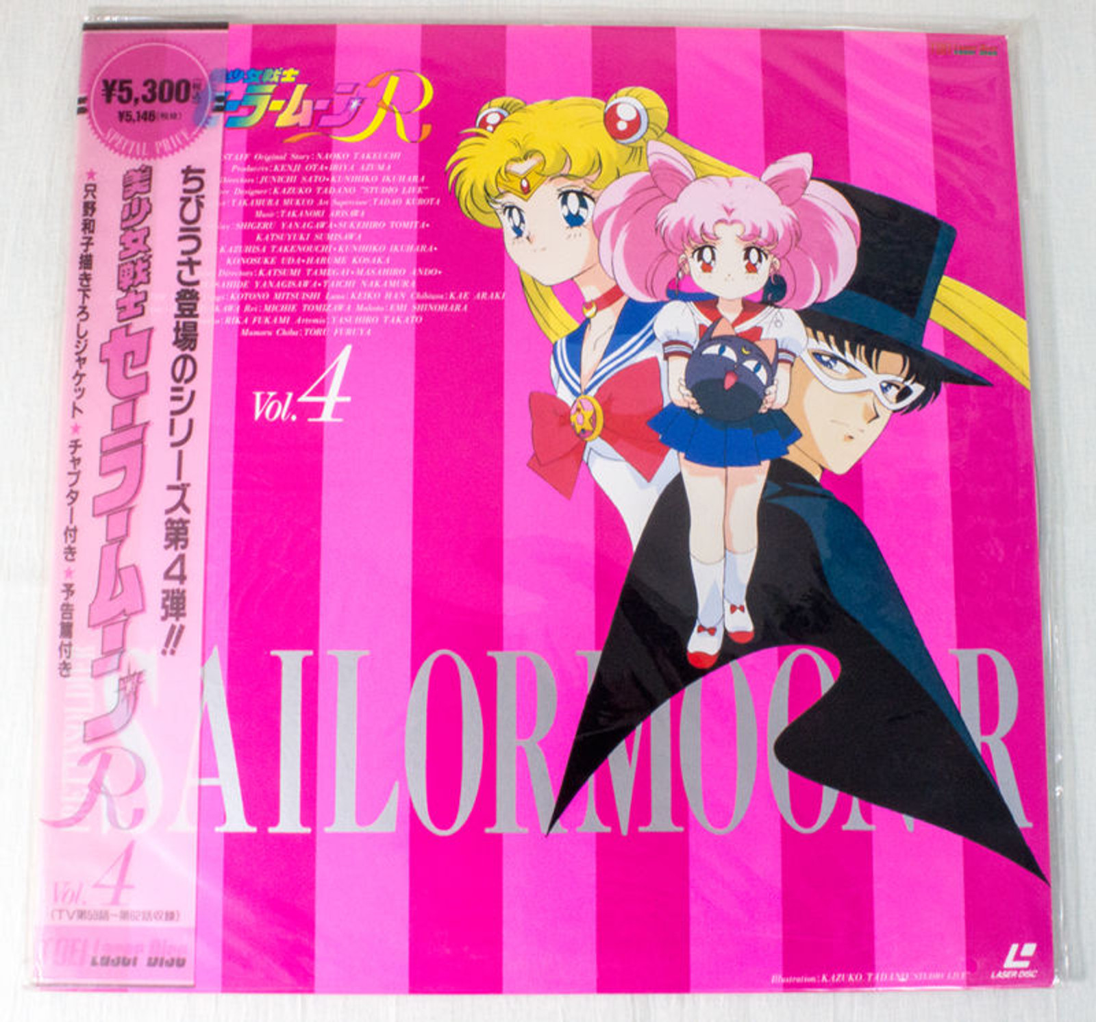Sailor Moon R Vol.4 Laser Disc LD JAPAN ANIME MANGA