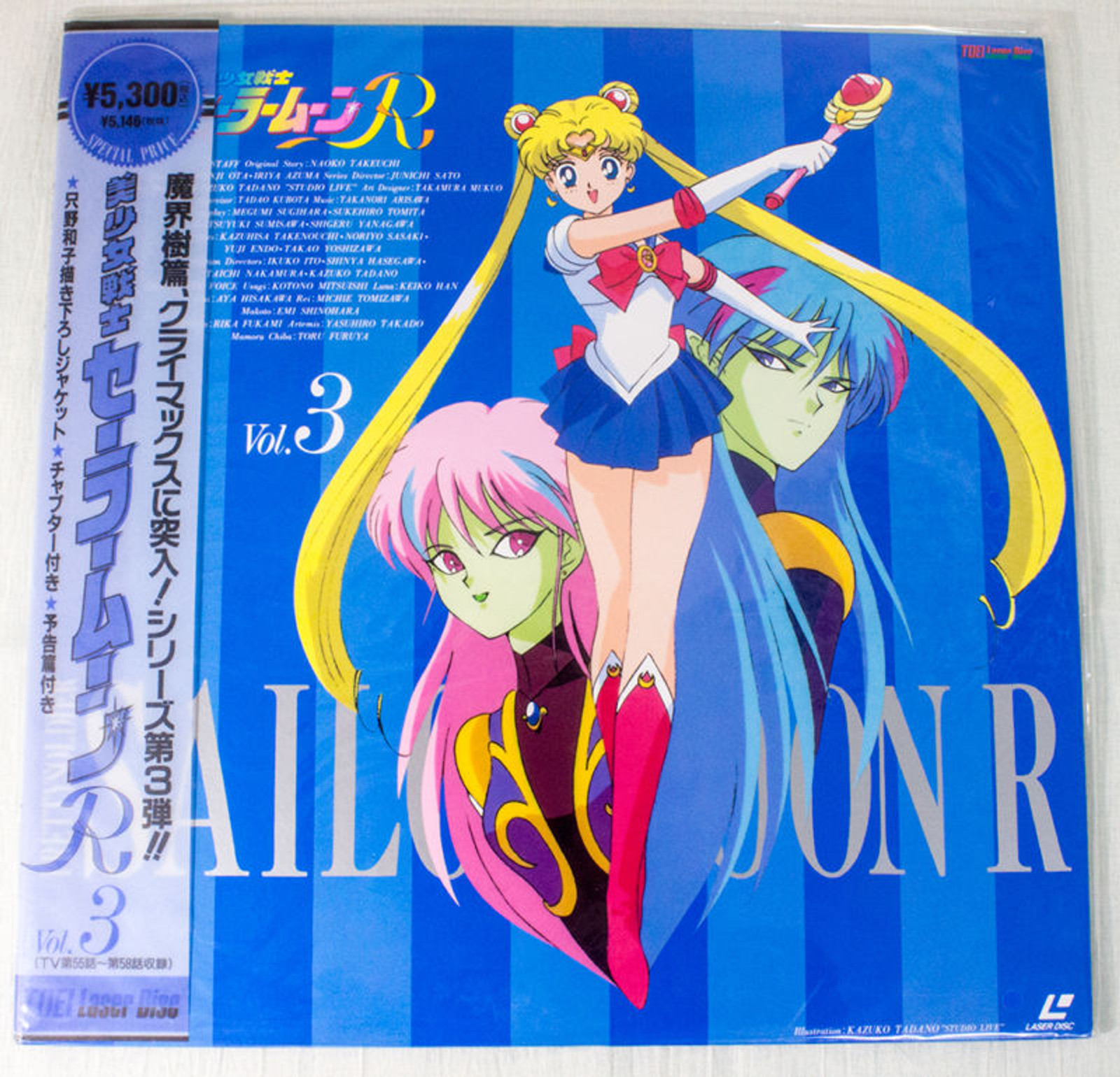 Sailor Moon R Vol.3 Laser Disc LD JAPAN ANIME MANGA