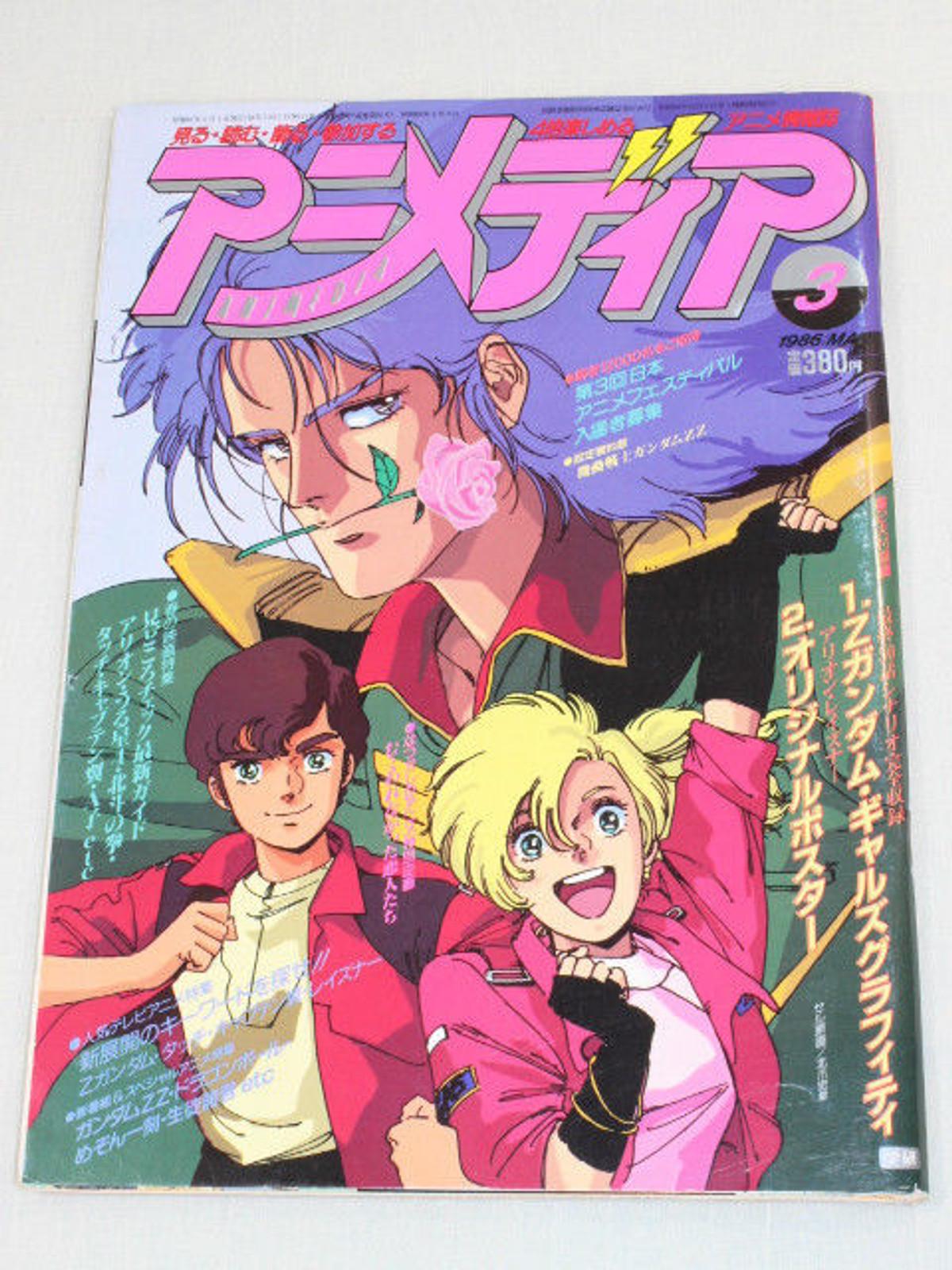 Animedia Japan Anime Magazine 03/1986 Vol.60 Gakken / ARION DRAGON BALL Z GUNDAM
