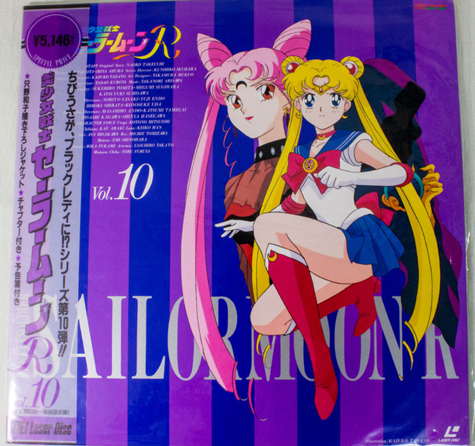 Sailor Moon R Vol.10 Laser Disc LD  JAPAN ANIME MANGA